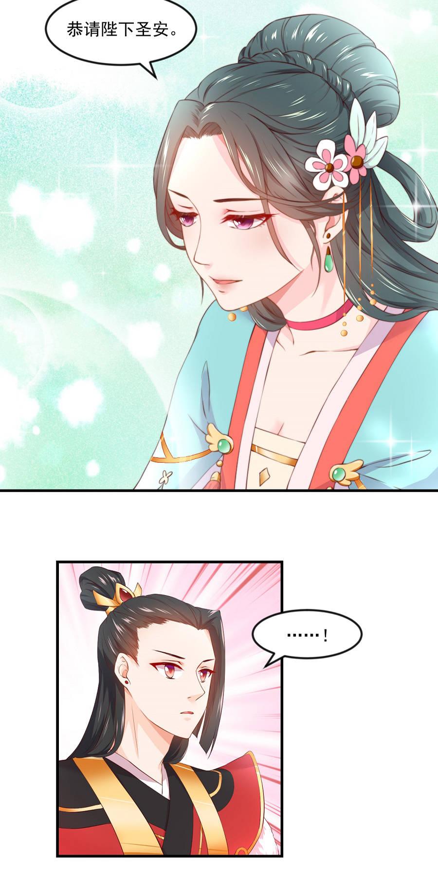 盛世帝王妃第61话  面圣 第 3