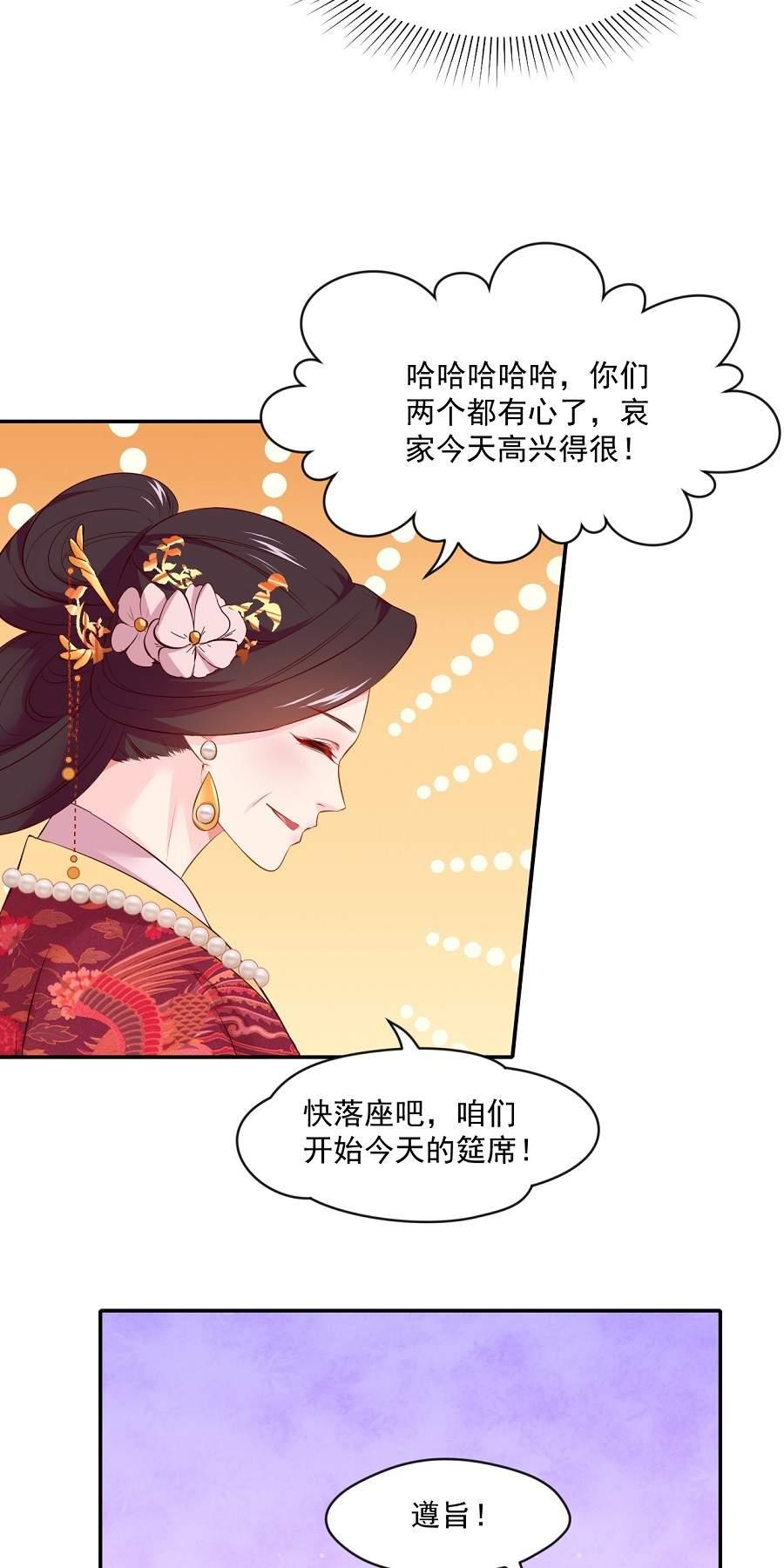 盛世帝王妃第76话  眼中钉(福利!) 第 20