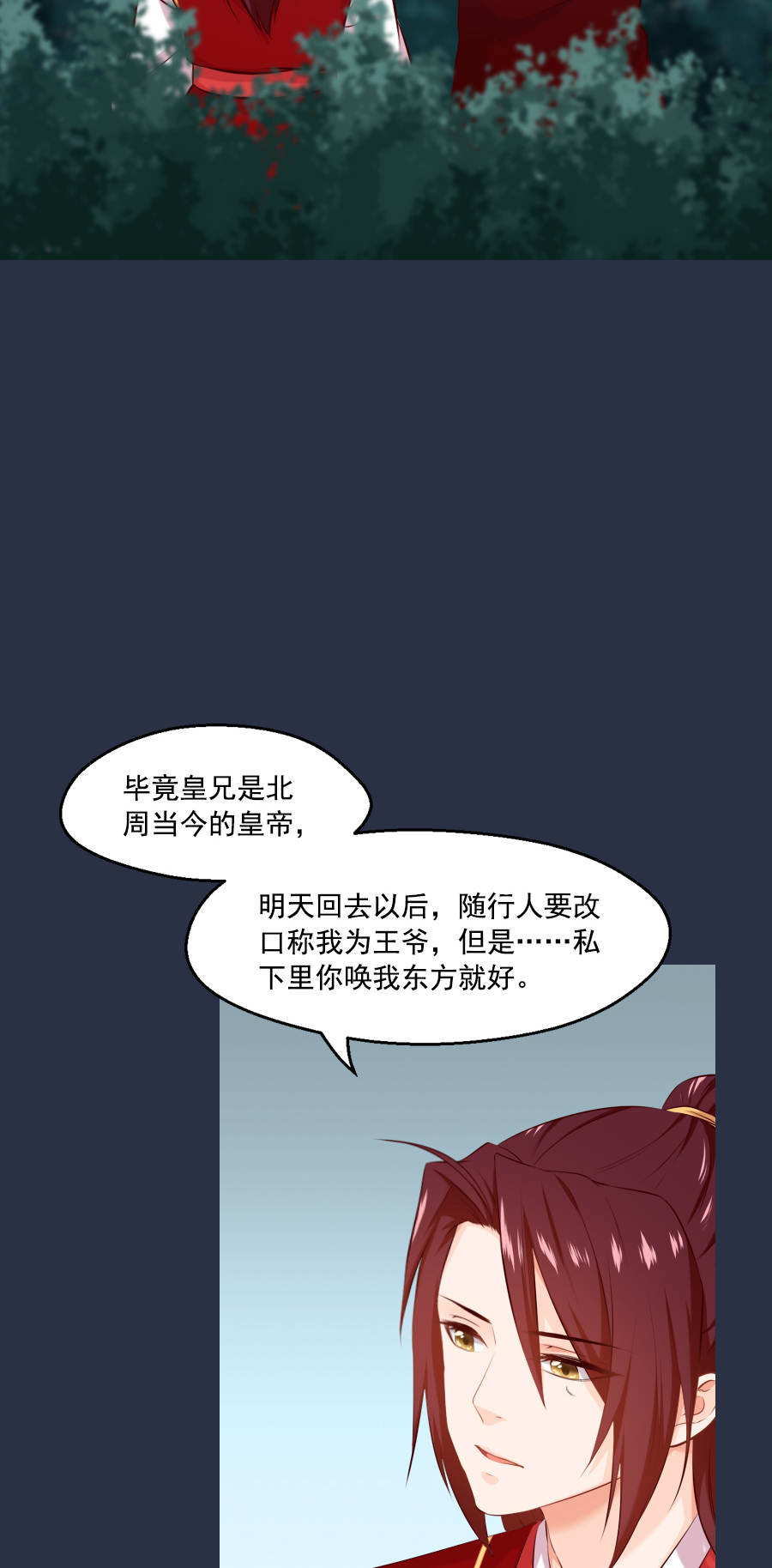盛世帝王妃第50话  东方和公主 第 13