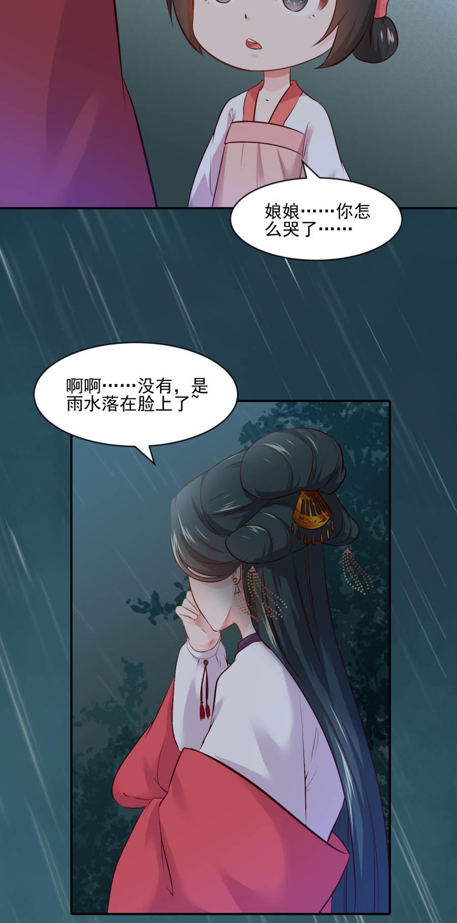 盛世帝王妃第90话  东方出事了? 第 3