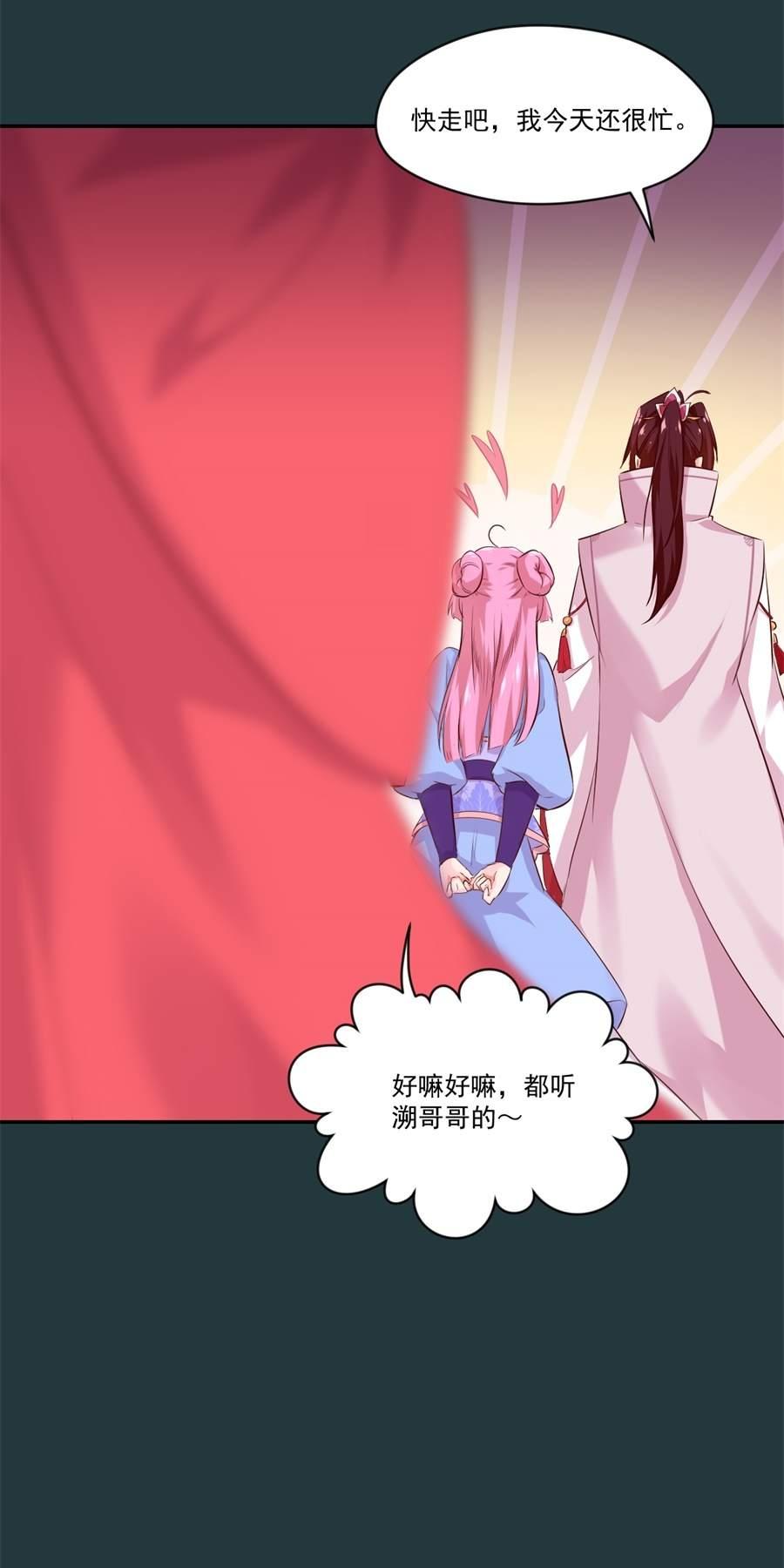 盛世帝王妃第79话  见到了东方的母亲 第 12