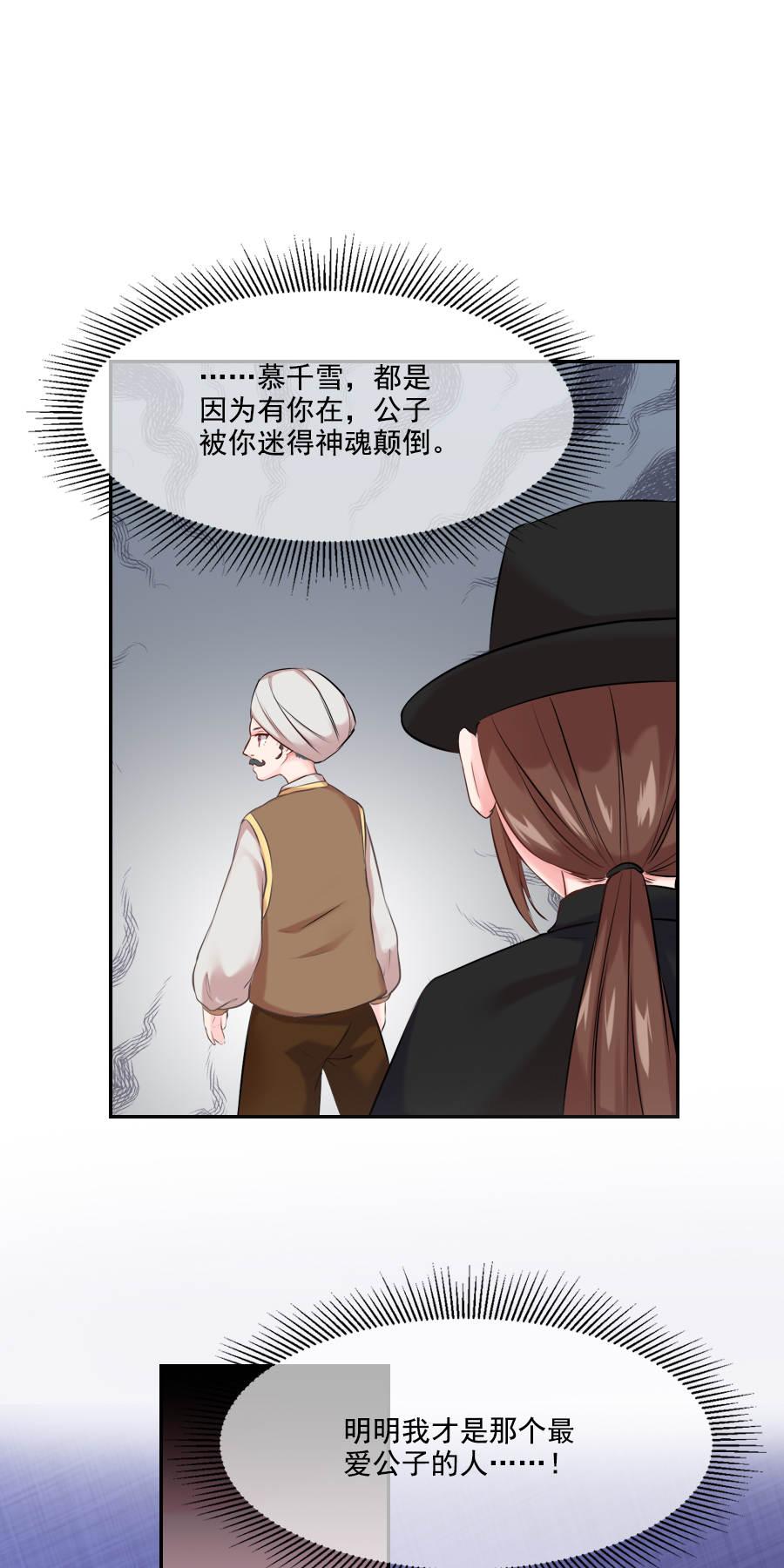 盛世帝王妃第30话  红蝶 第 9