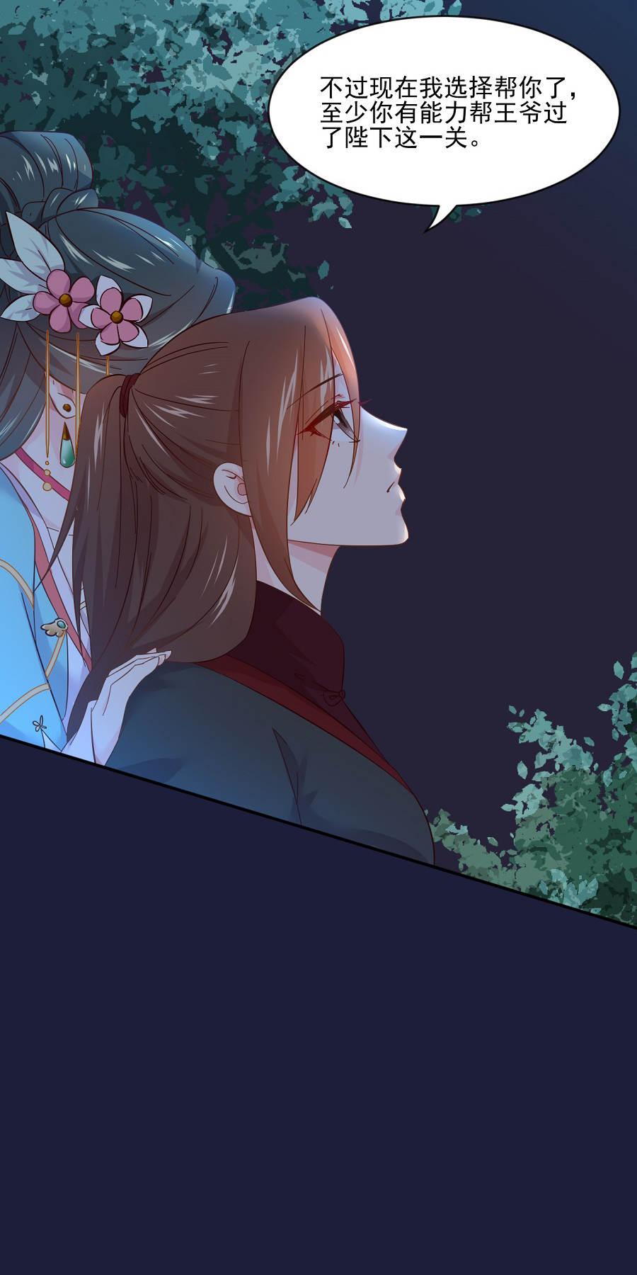 盛世帝王妃第68话  东方的梦和回忆 第 3