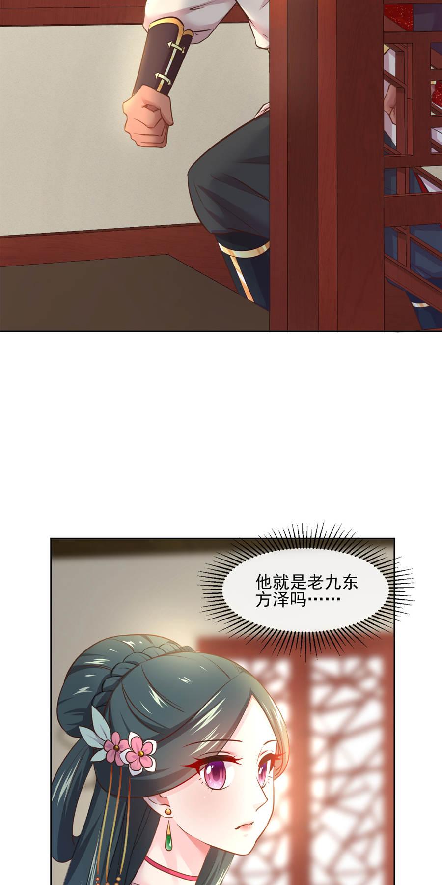 盛世帝王妃第94话  遇袭风波 第 4