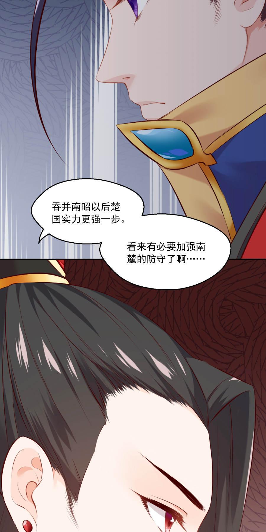 盛世帝王妃第52话  疑心暗生 第 13