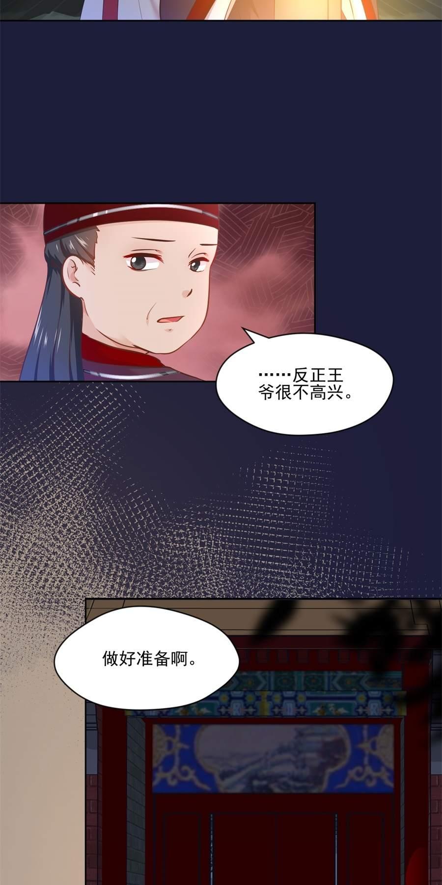 盛世帝王妃第107话  七哥你疯了吗?! 第 7