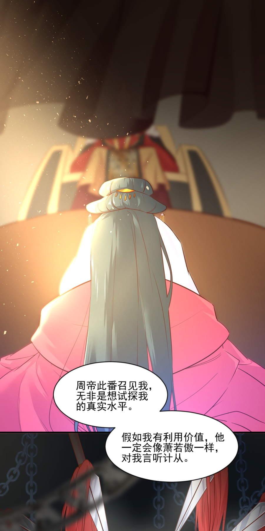 盛世帝王妃第89话  千雪的思虑 第 14