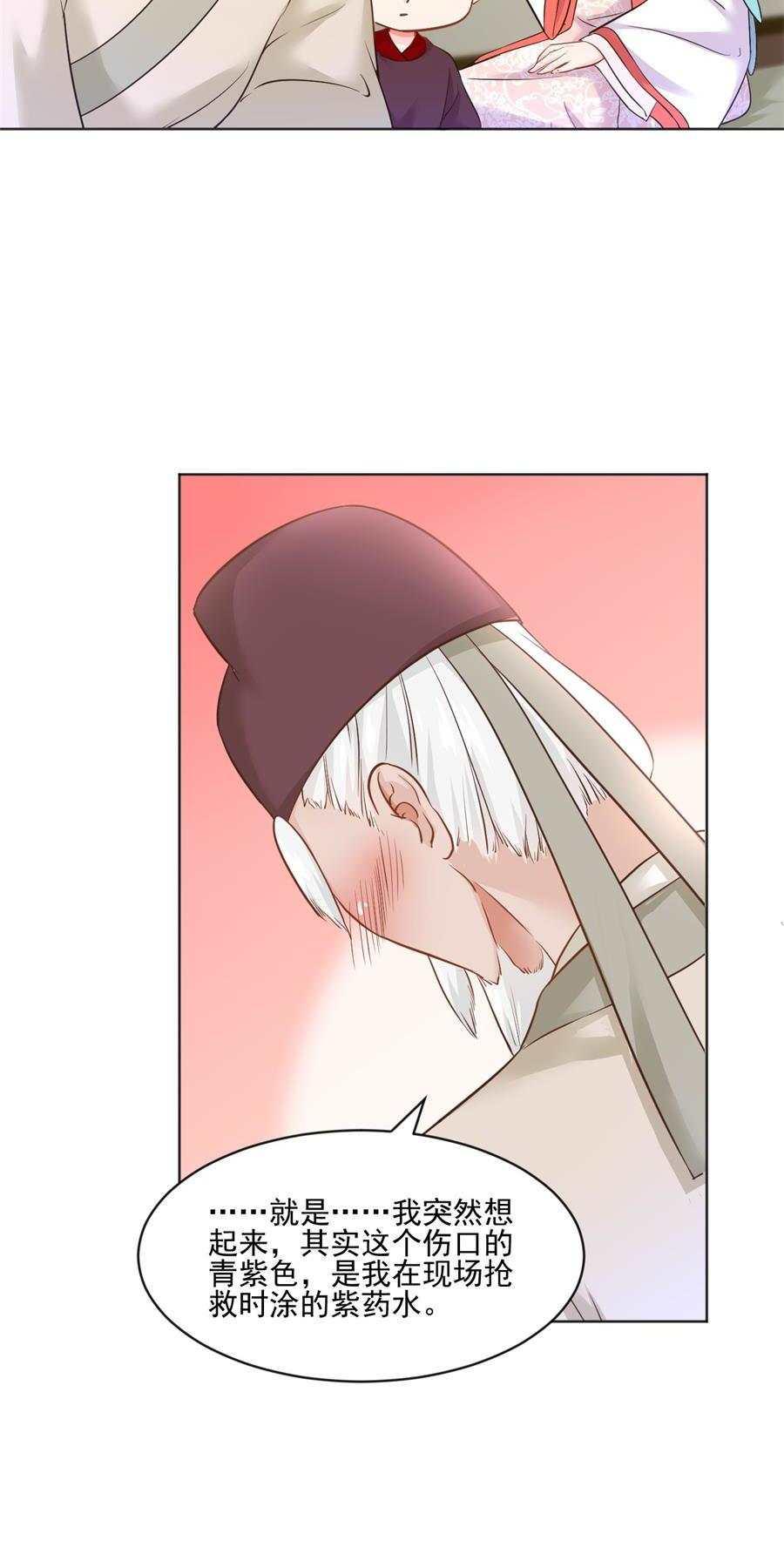 盛世帝王妃第93话  尊老爱幼 第 8