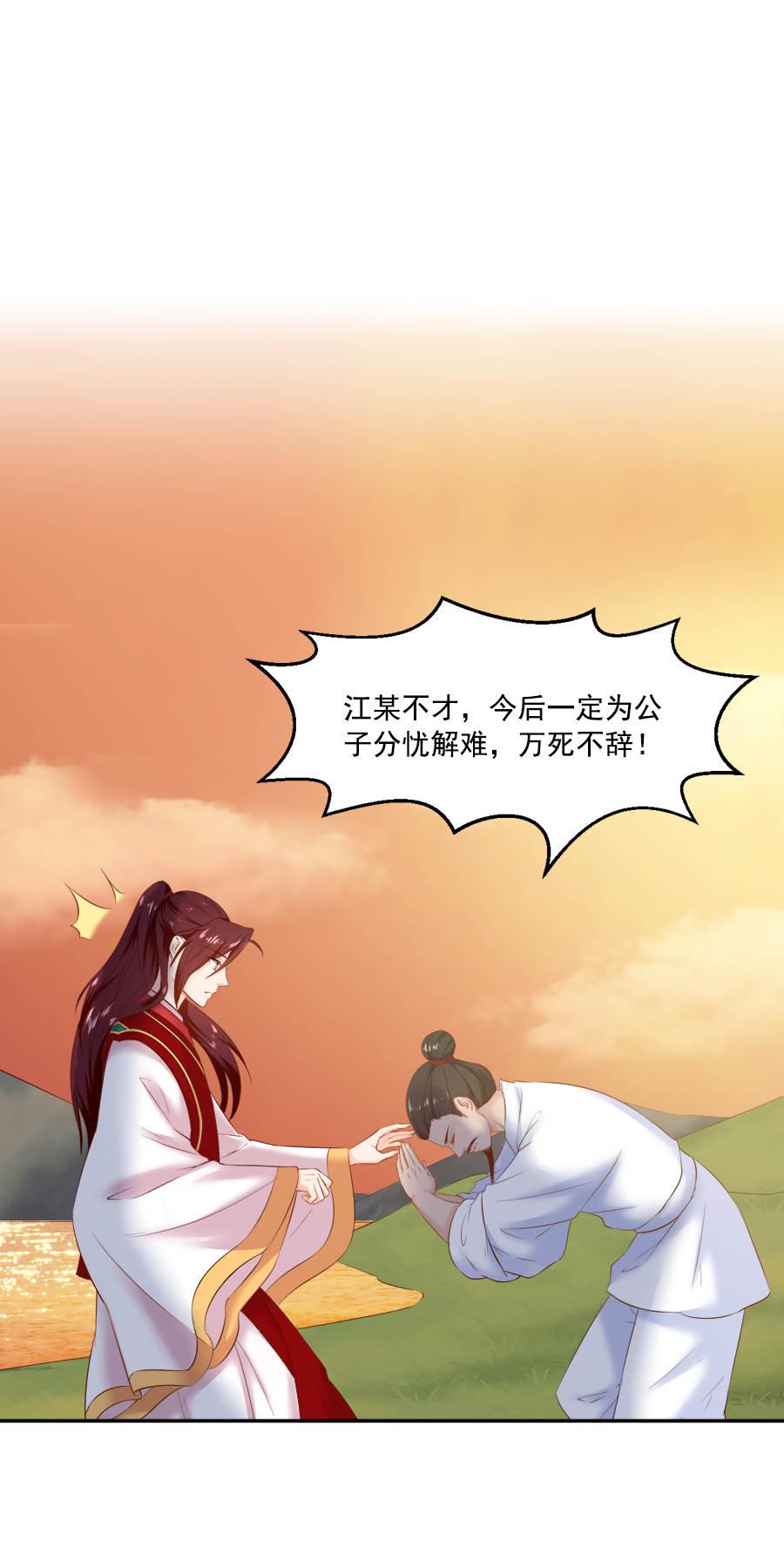 盛世帝王妃第45话  江大人的心声 第 11