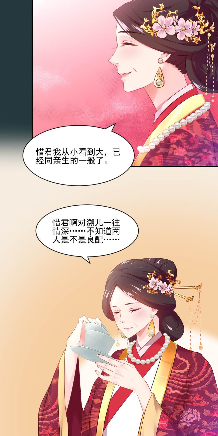 盛世帝王妃第84话  拒绝赐婚 第 9