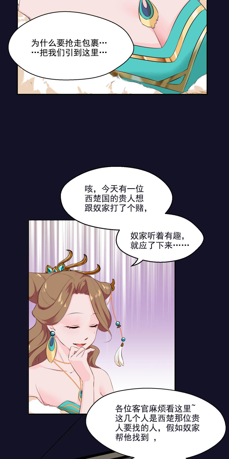 盛世帝王妃第30话  红蝶 第 23