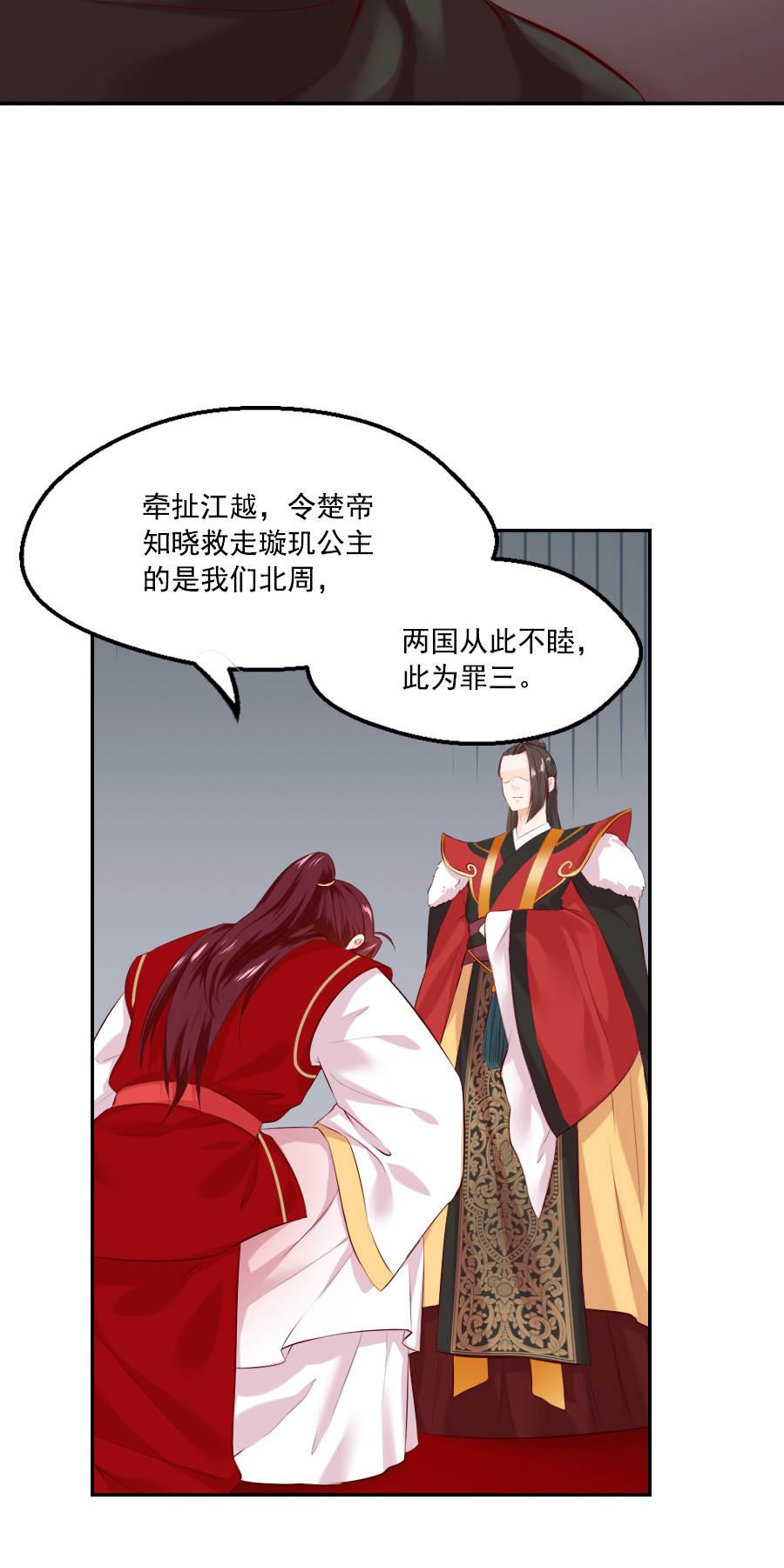 盛世帝王妃第52话  疑心暗生 第 4