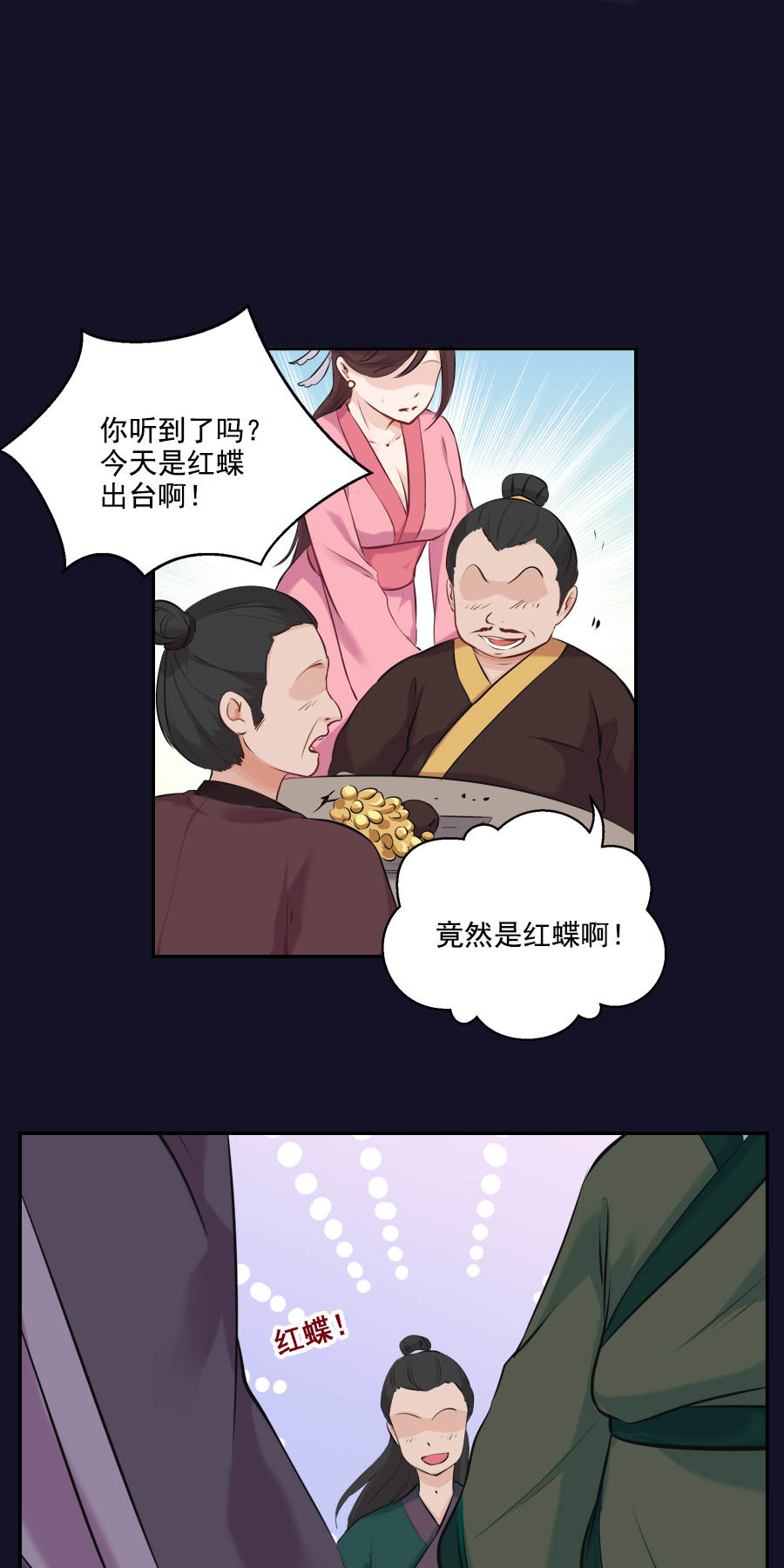 盛世帝王妃第30话  红蝶 第 14
