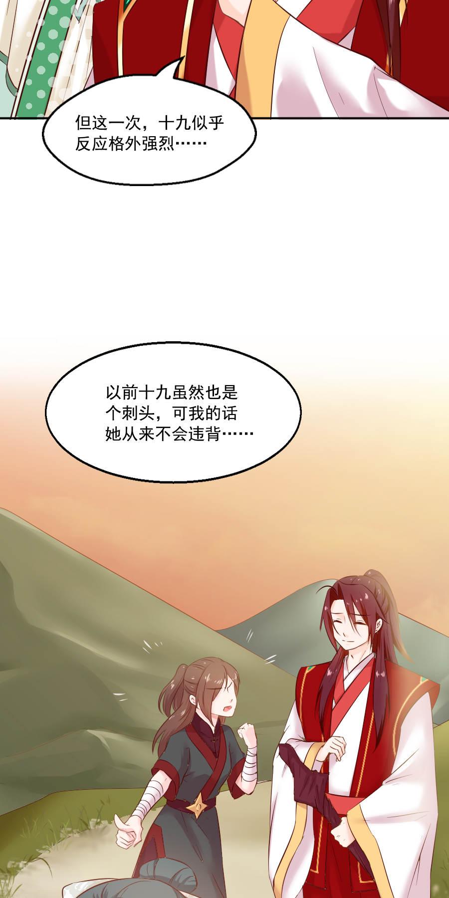 盛世帝王妃第45话  江大人的心声 第 16