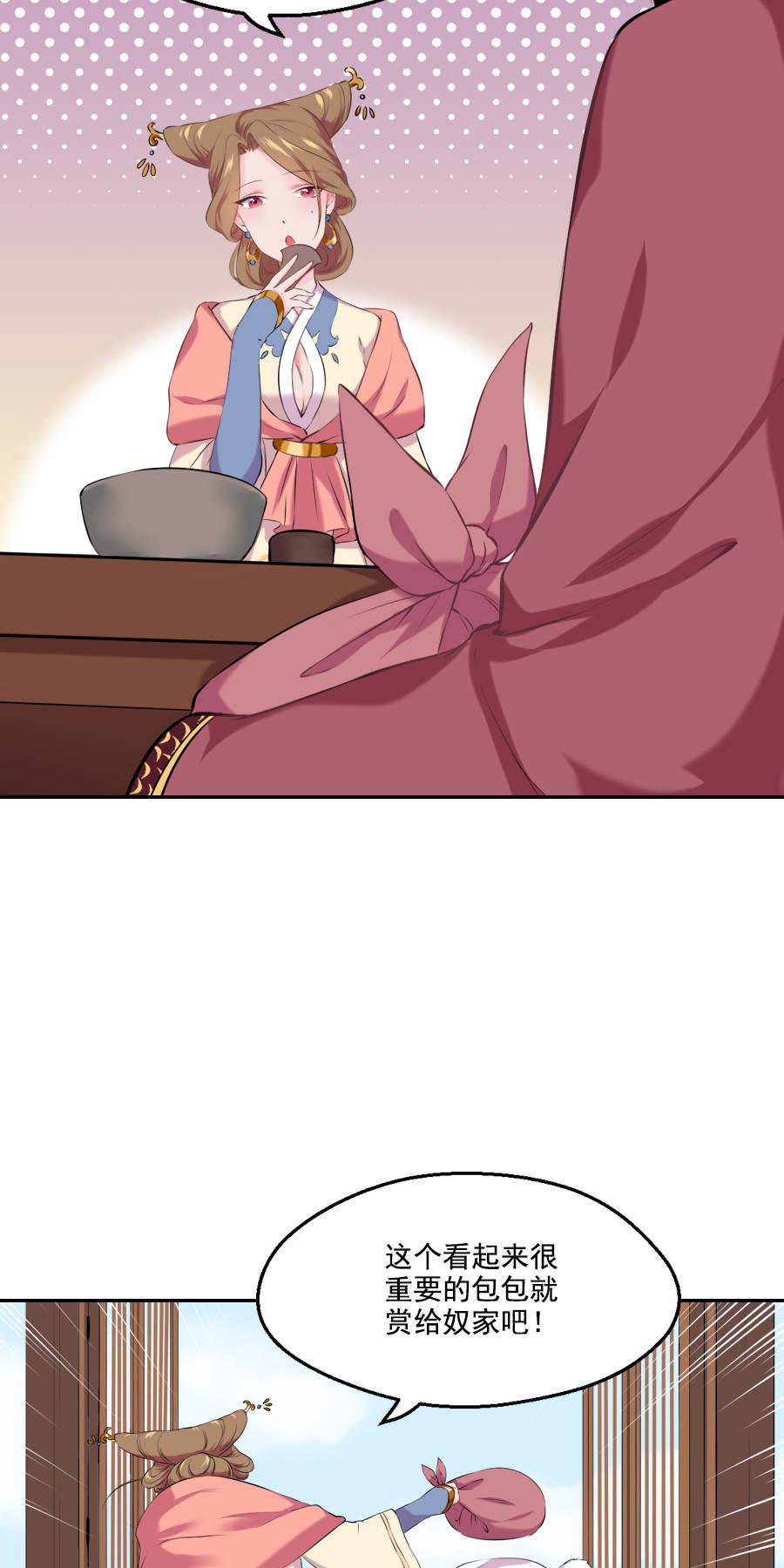 盛世帝王妃第28话  琉璃坊 第 2