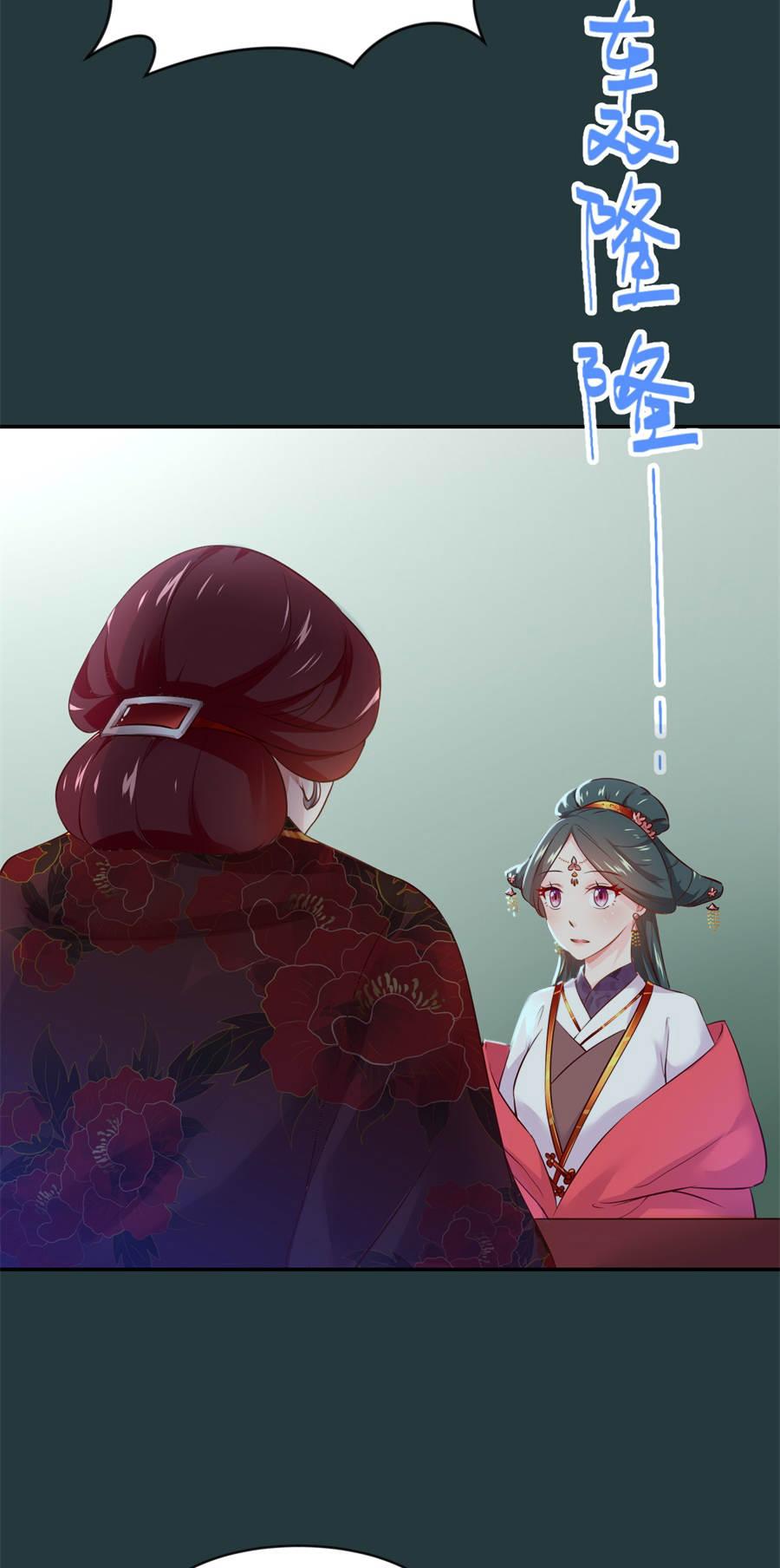 盛世帝王妃第80话  未来婆婆发怒了 第 22
