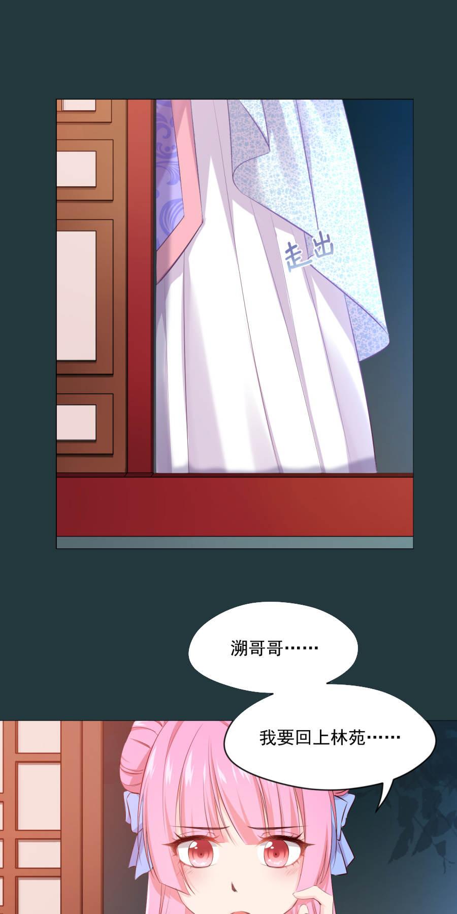 盛世帝王妃第79话  见到了东方的母亲 第 8