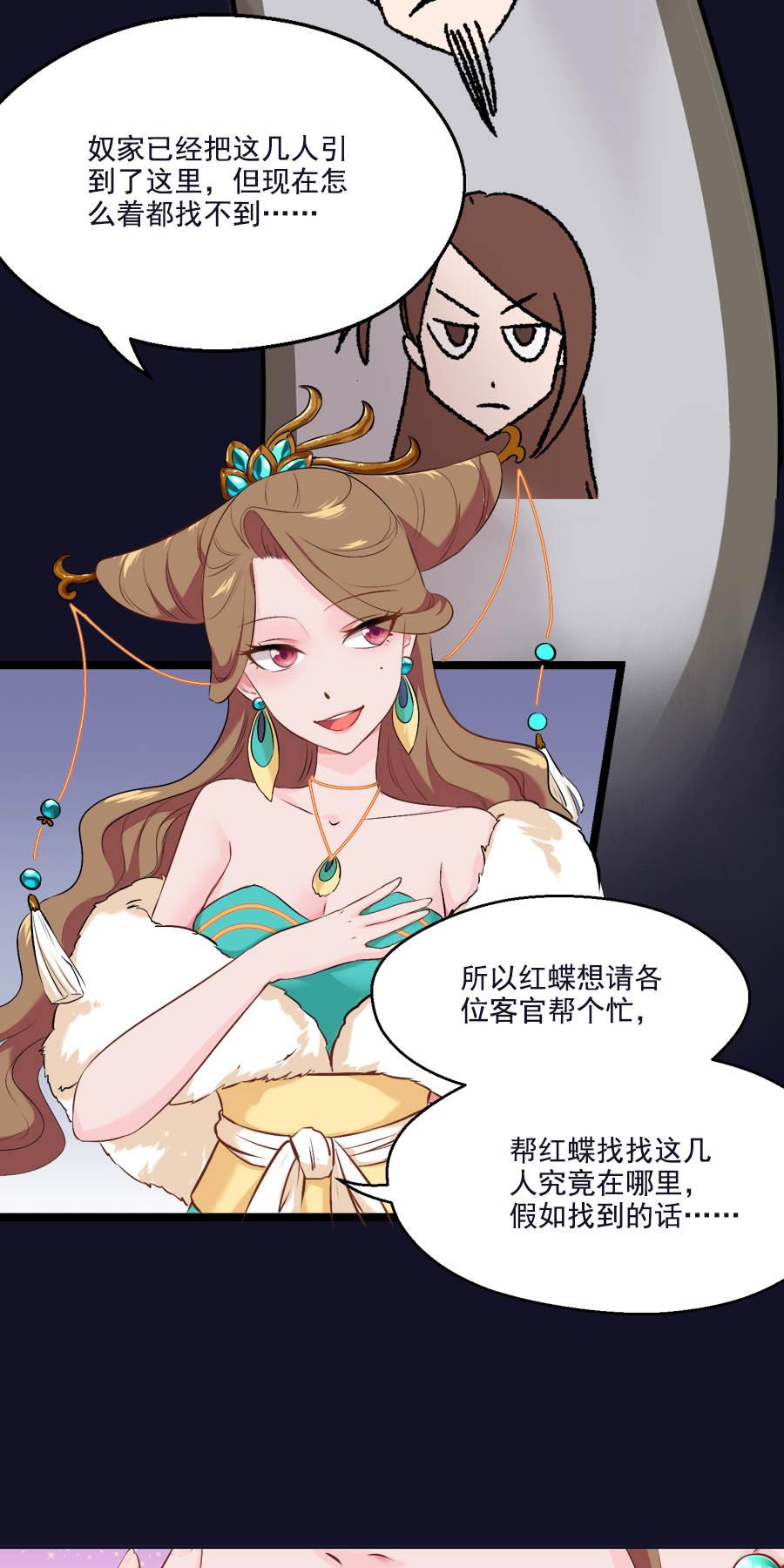 盛世帝王妃第30话  红蝶 第 25