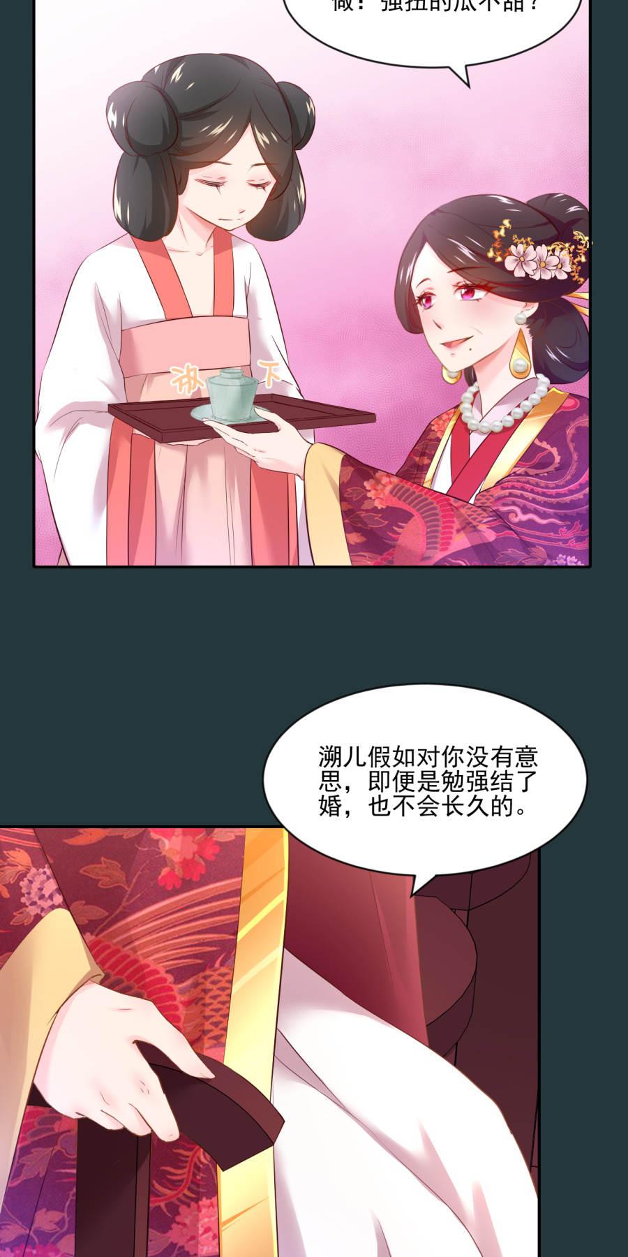盛世帝王妃第84话  拒绝赐婚 第 19