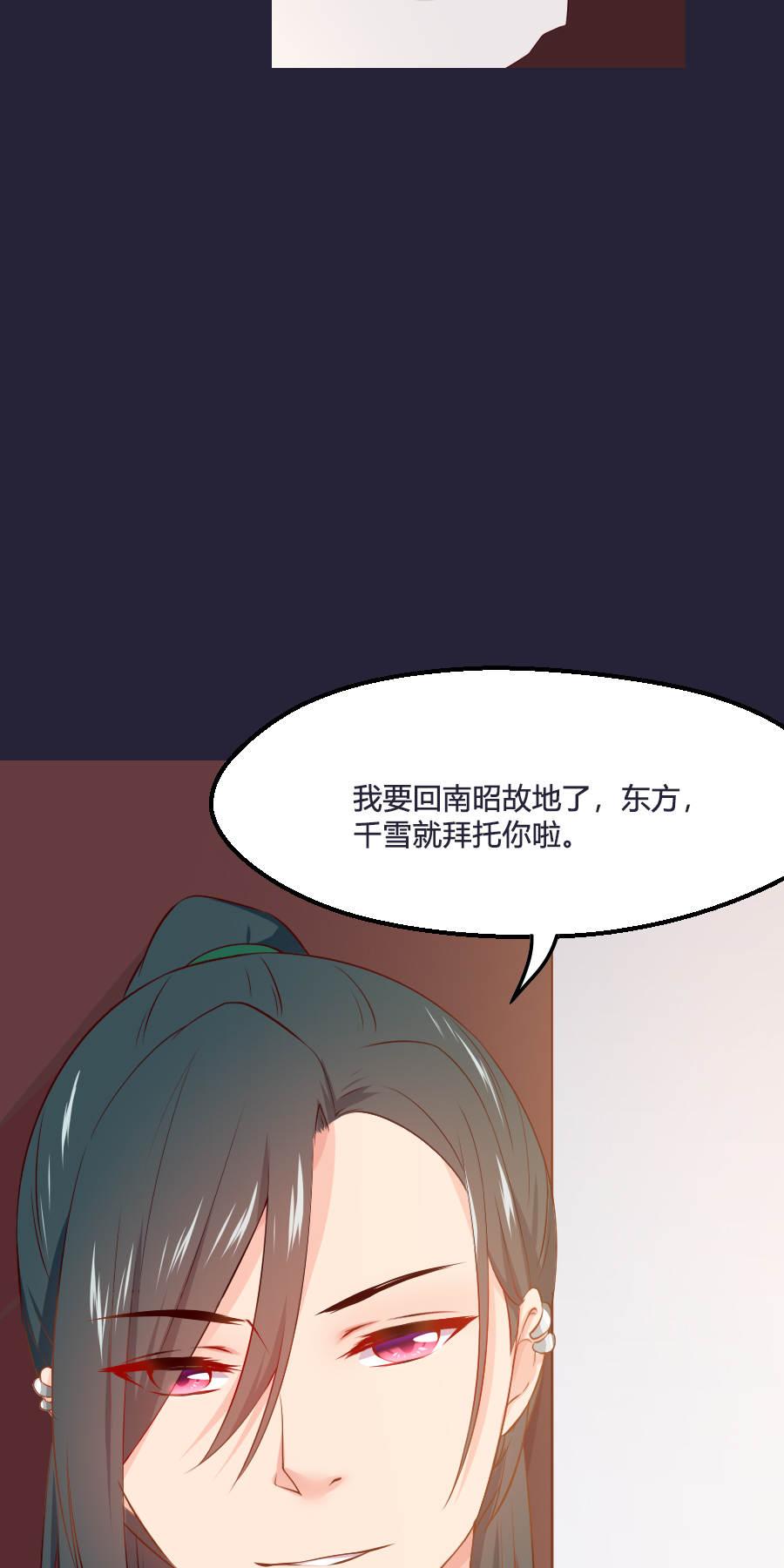 盛世帝王妃第55话  三哥要走?!! 第 20