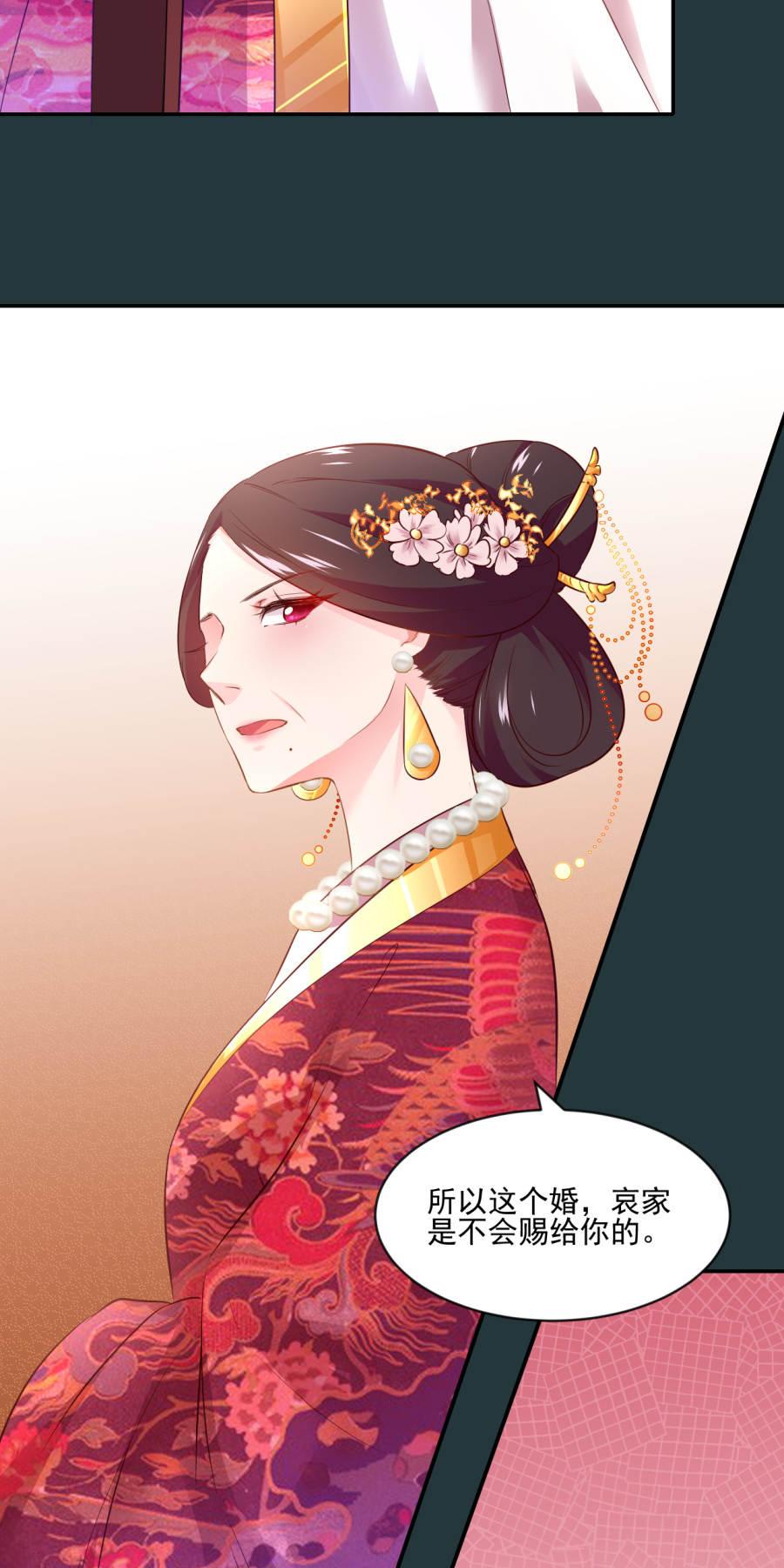 盛世帝王妃第84话  拒绝赐婚 第 20