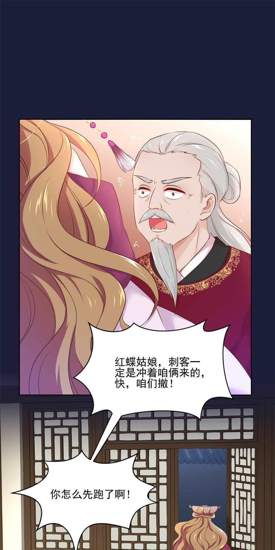 盛世帝王妃第103话  卧虎藏龙 第 6