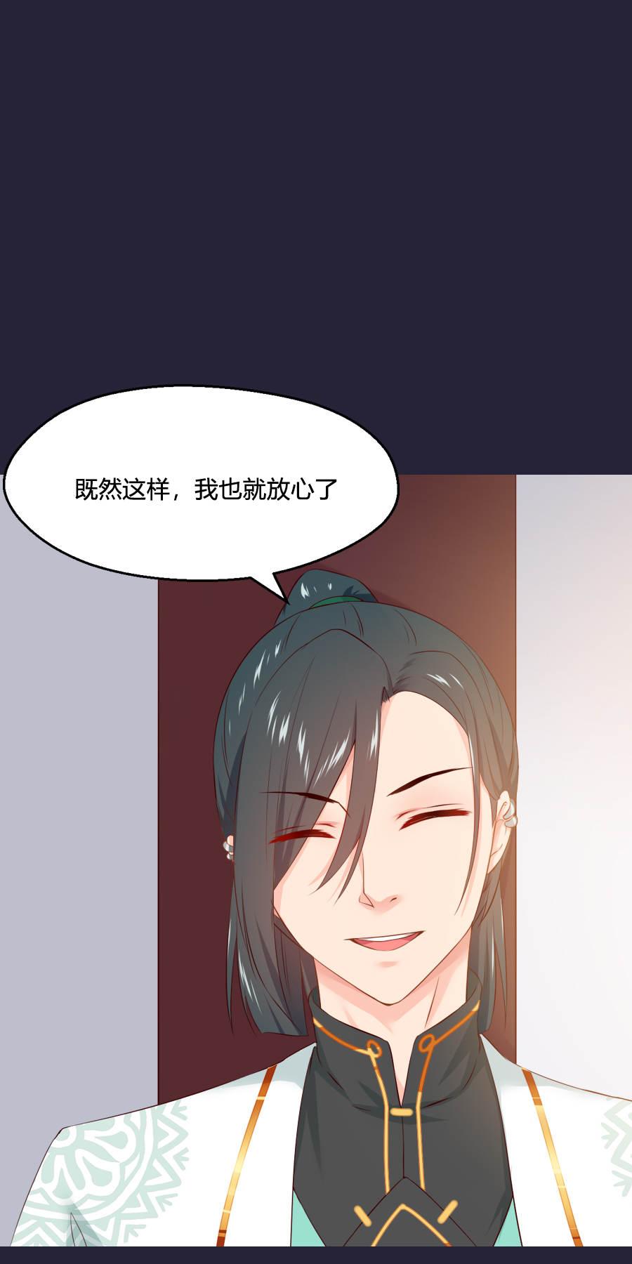 盛世帝王妃第55话  三哥要走?!! 第 18