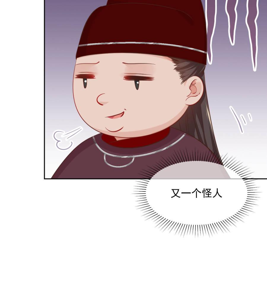 盛世帝王妃第94话  遇袭风波 第 11