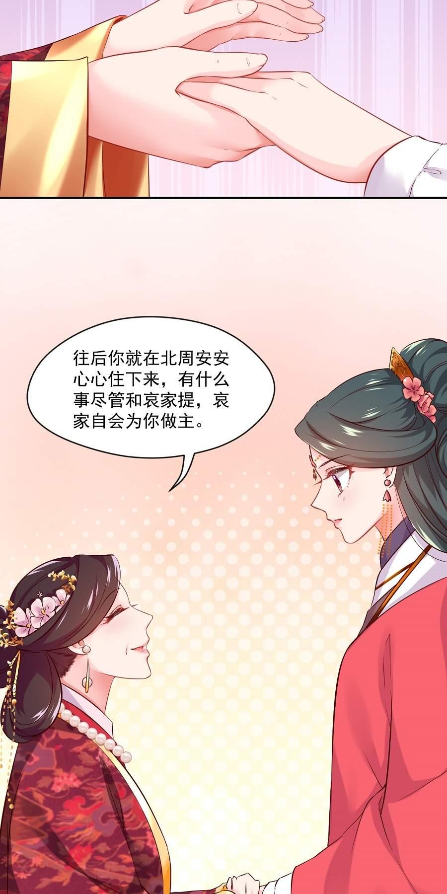 盛世帝王妃第76话  眼中钉(福利!) 第 11