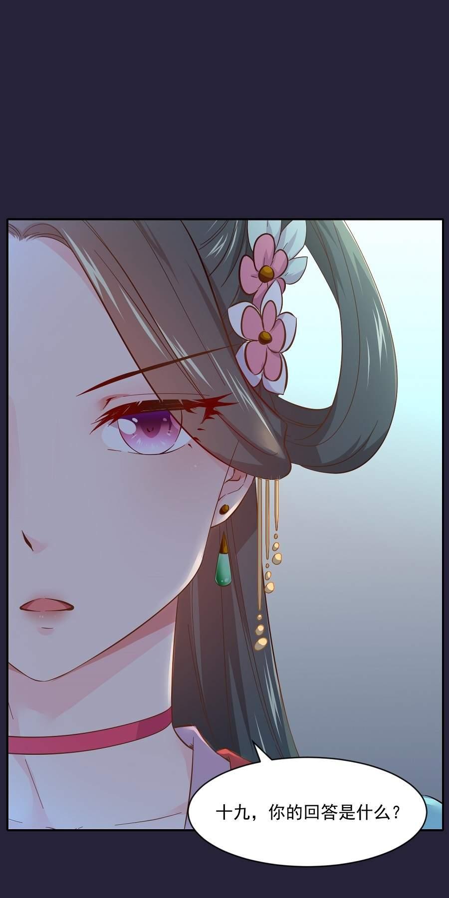 盛世帝王妃第67话  迟早是敌人 第 5