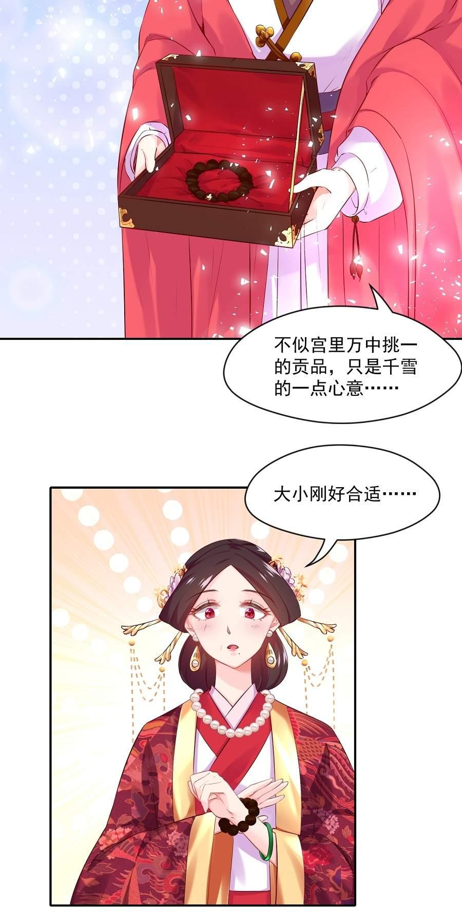 盛世帝王妃第76话  眼中钉(福利!) 第 15