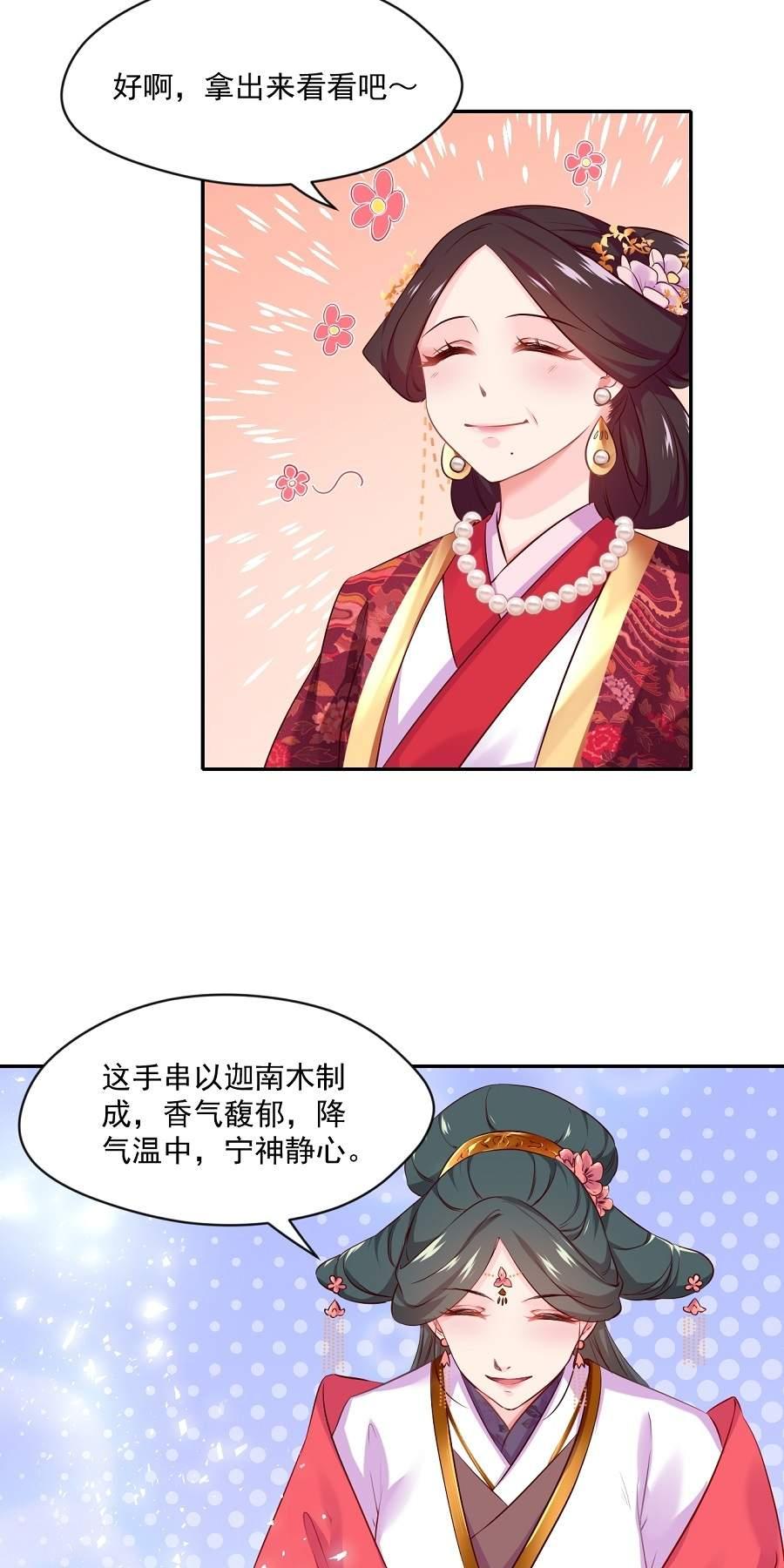盛世帝王妃第76话  眼中钉(福利!) 第 14