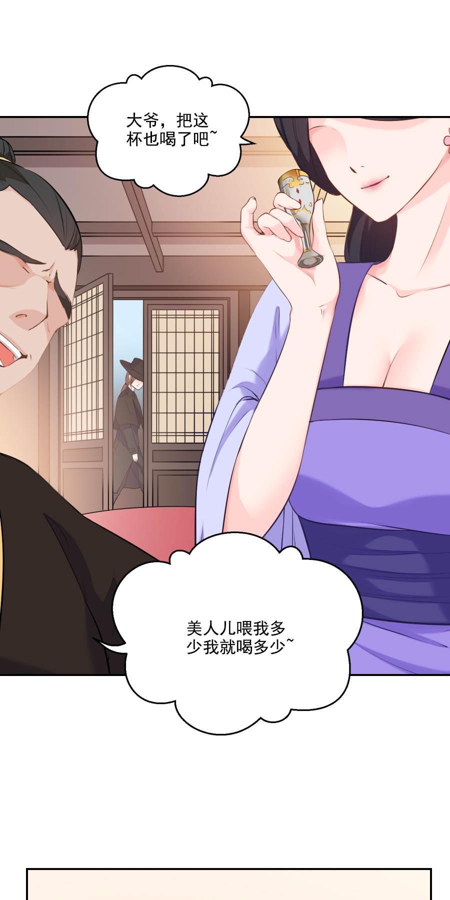 盛世帝王妃第30话  红蝶 第 4