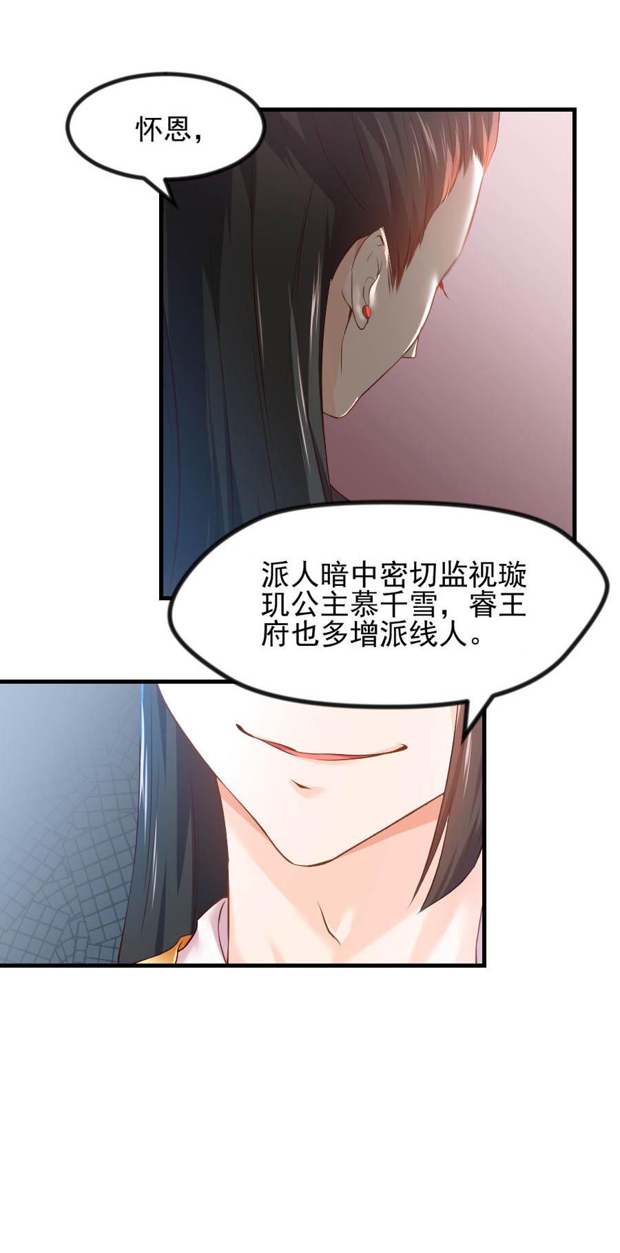 盛世帝王妃第64话  徐立 第 3