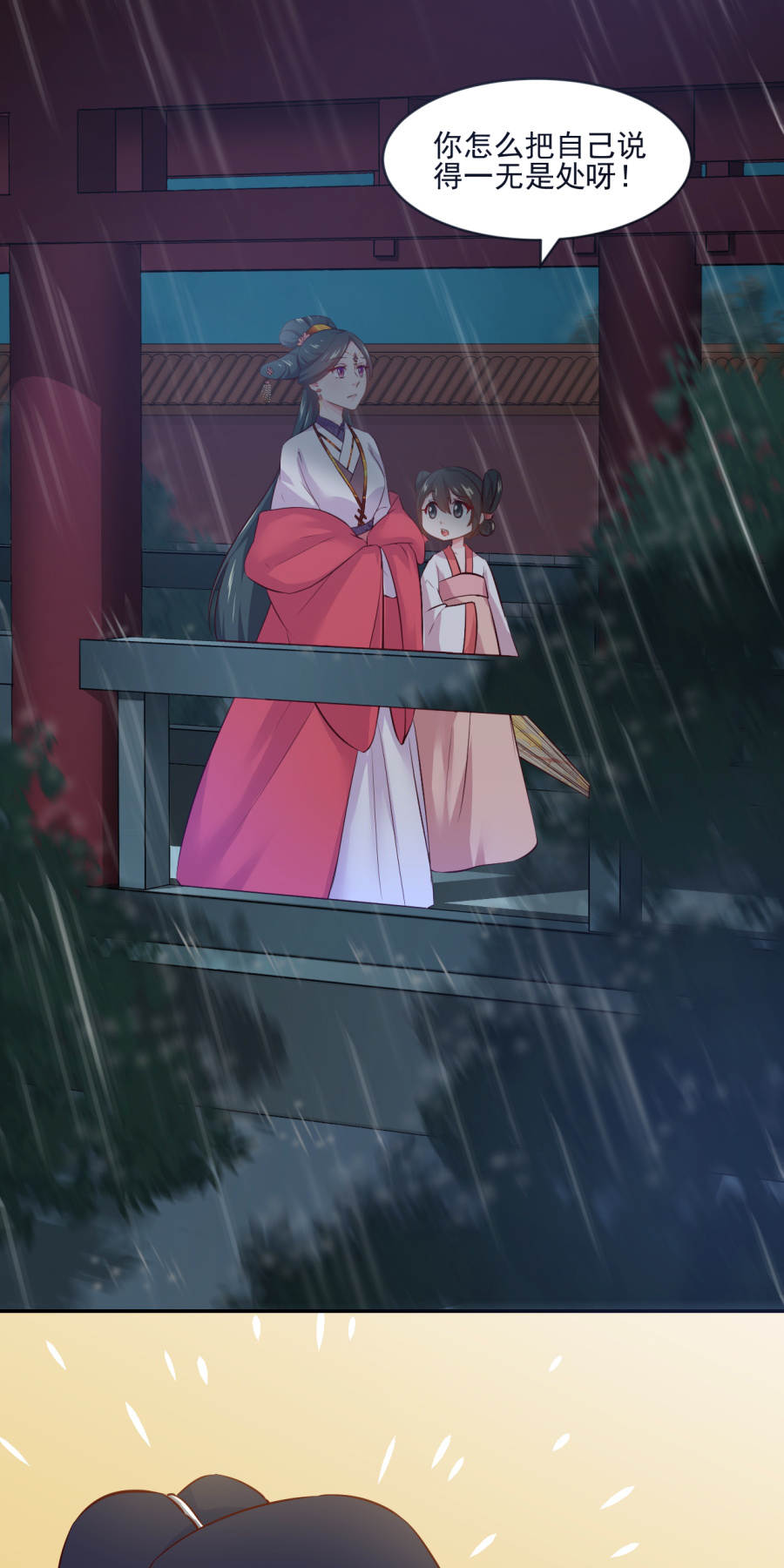 盛世帝王妃第89话  千雪的思虑 第 6