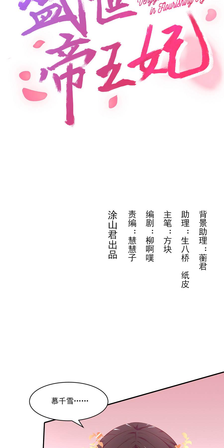 盛世帝王妃第76话  眼中钉(福利!) 第 2
