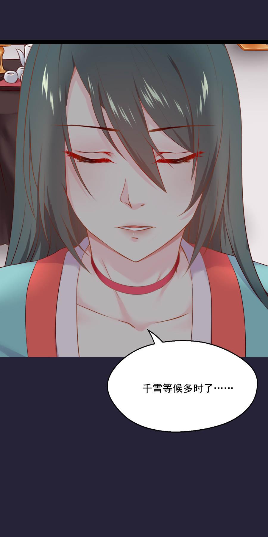 盛世帝王妃第55话  三哥要走?!! 第 3