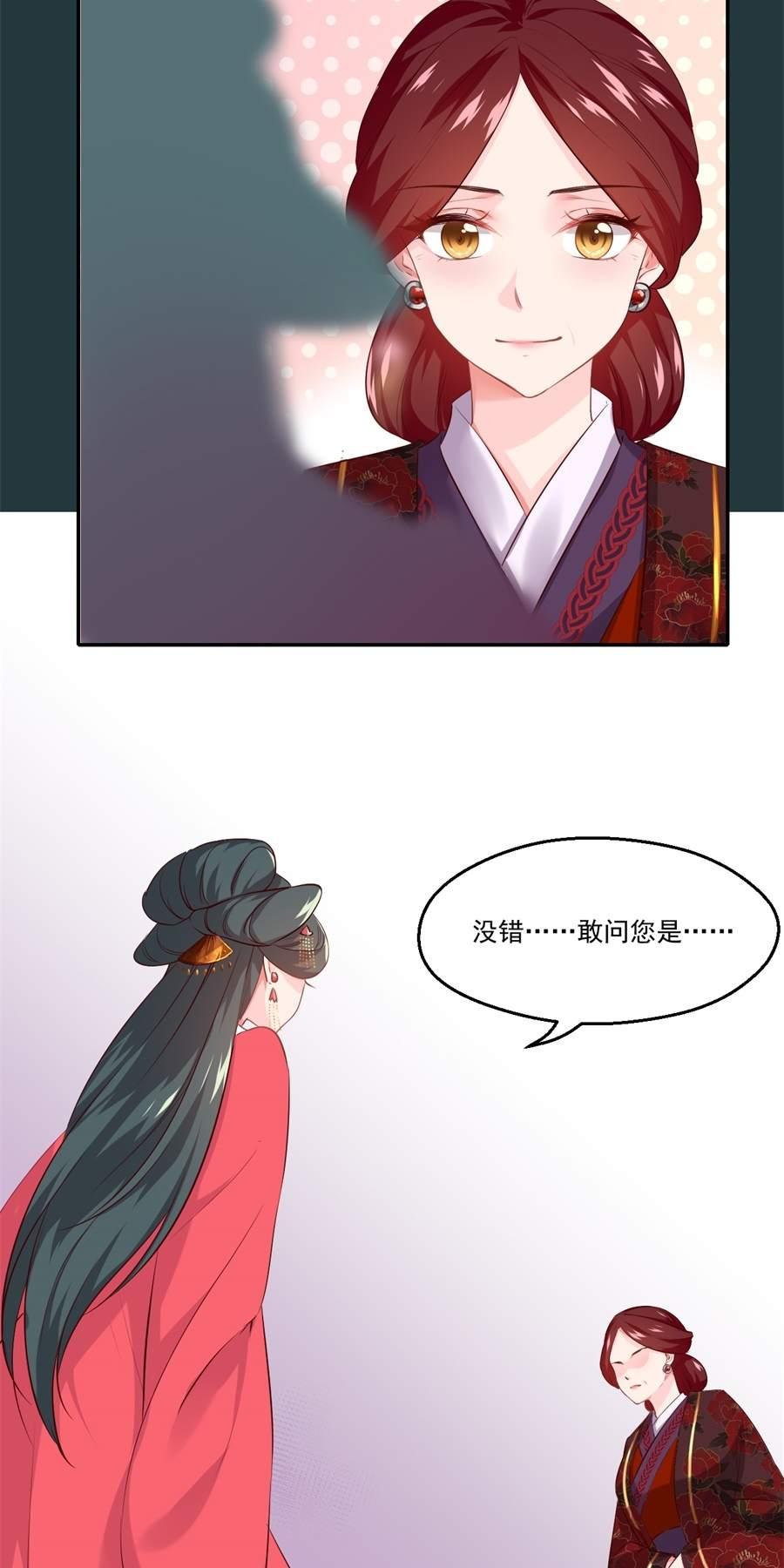 盛世帝王妃第79话  见到了东方的母亲 第 16