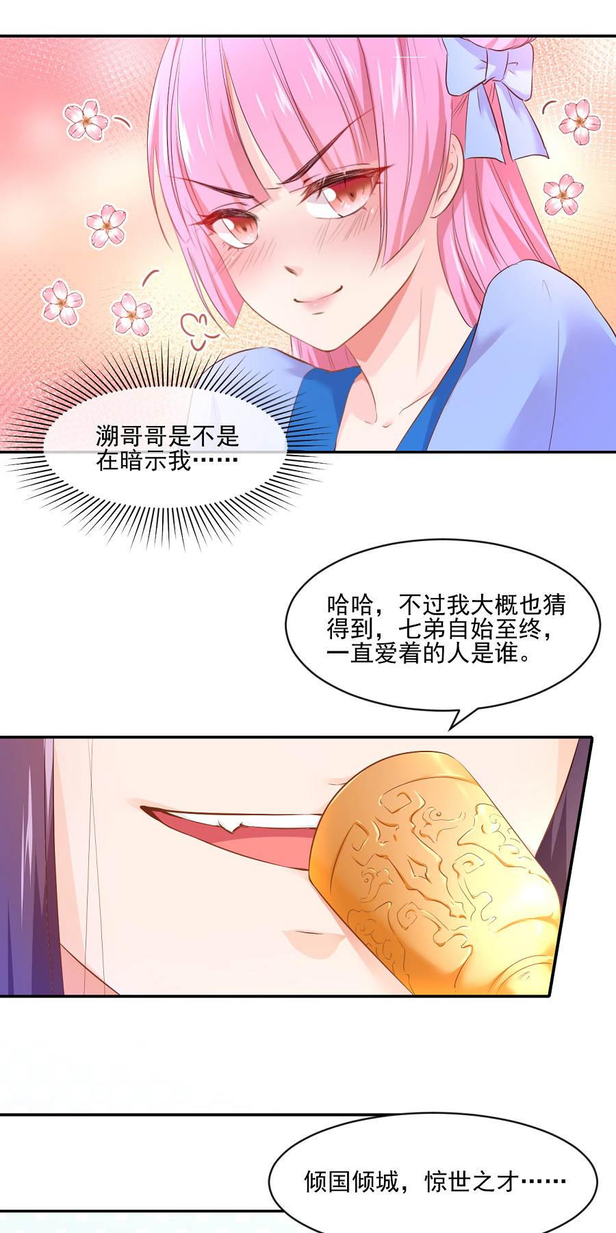 盛世帝王妃第77话  疯狗的故事 第 12