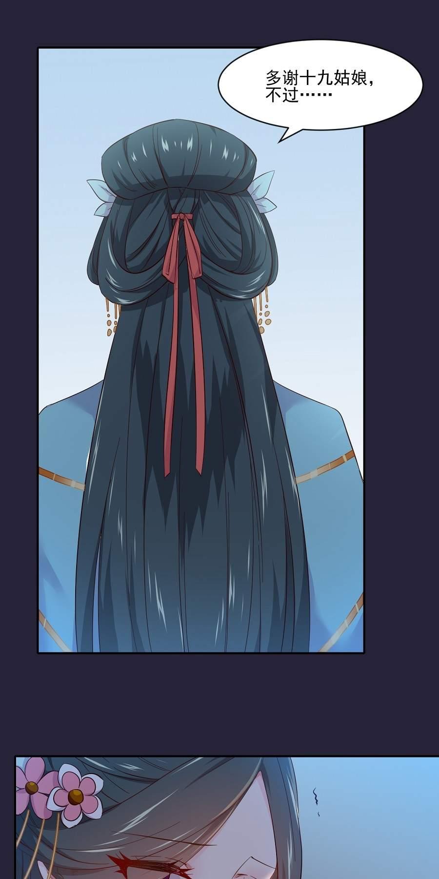 盛世帝王妃第67话  迟早是敌人 第 13