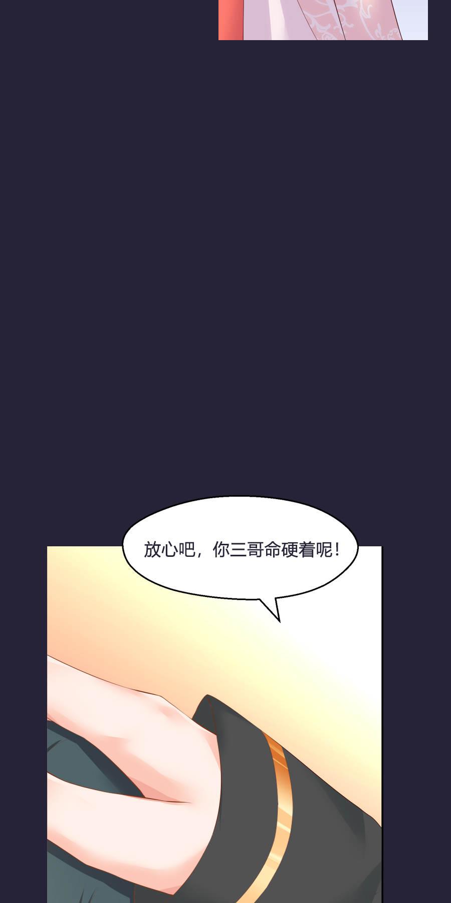盛世帝王妃第55话  三哥要走?!! 第 25