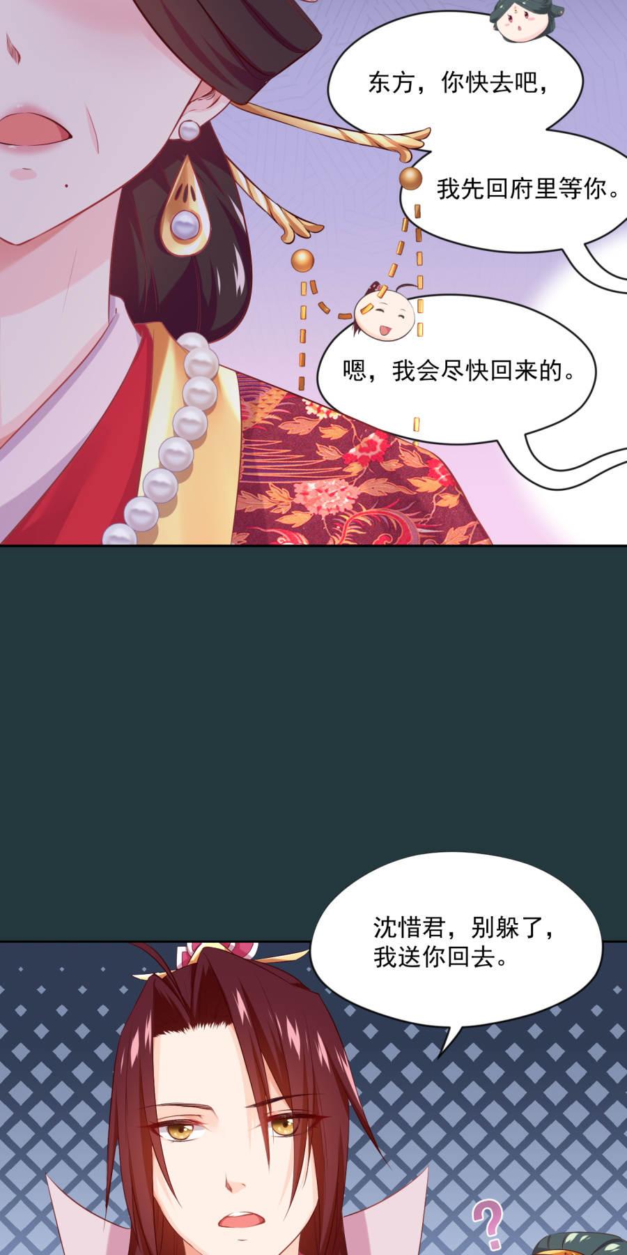 盛世帝王妃第79话  见到了东方的母亲 第 6
