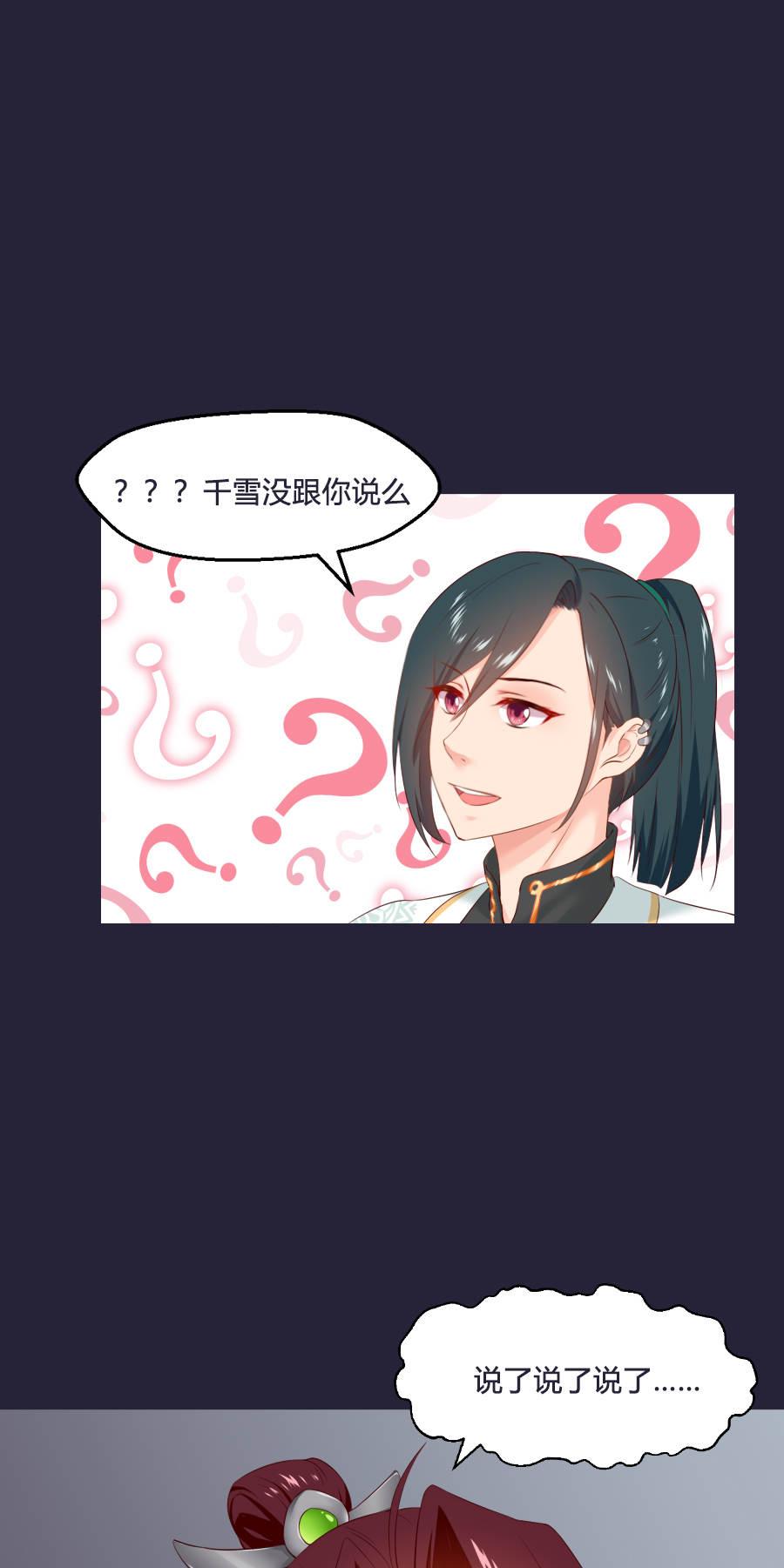 盛世帝王妃第55话  三哥要走?!! 第 8