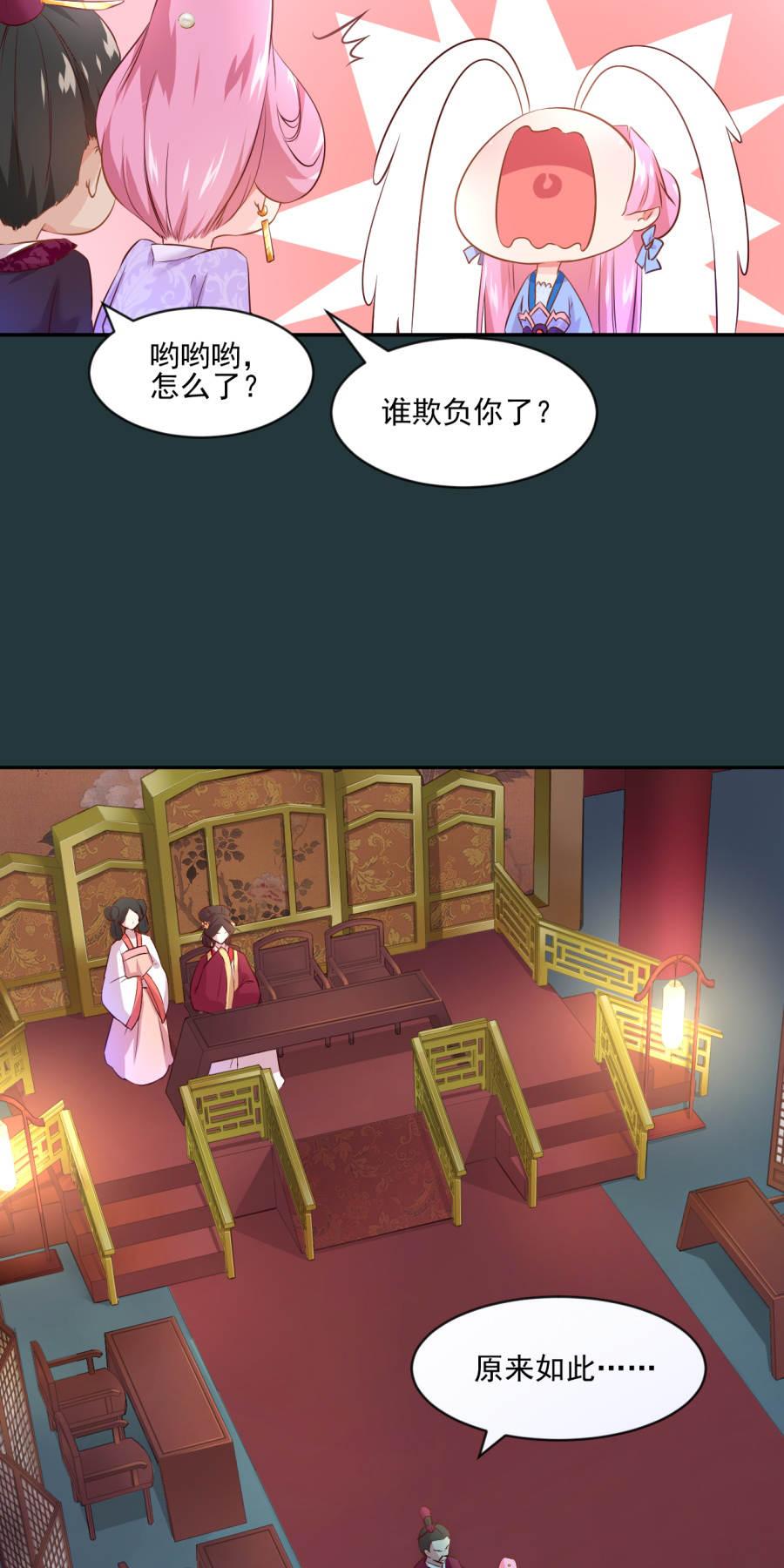 盛世帝王妃第84话  拒绝赐婚 第 13