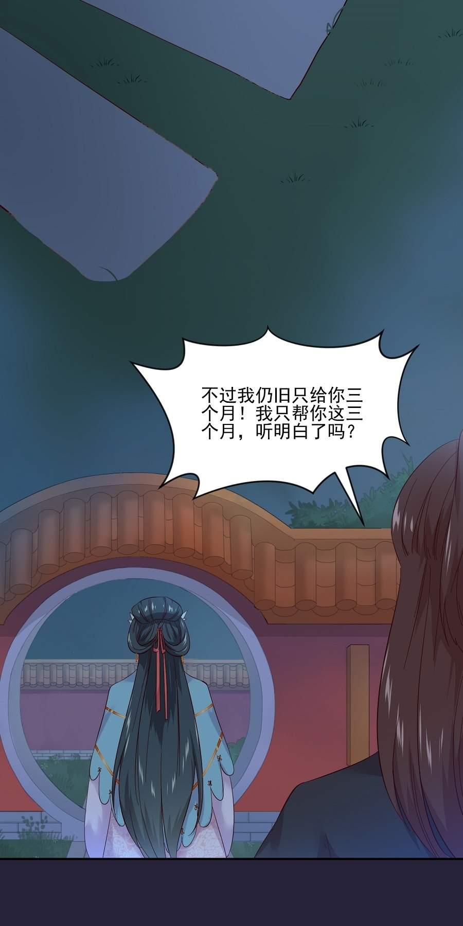 盛世帝王妃第67话  迟早是敌人 第 12