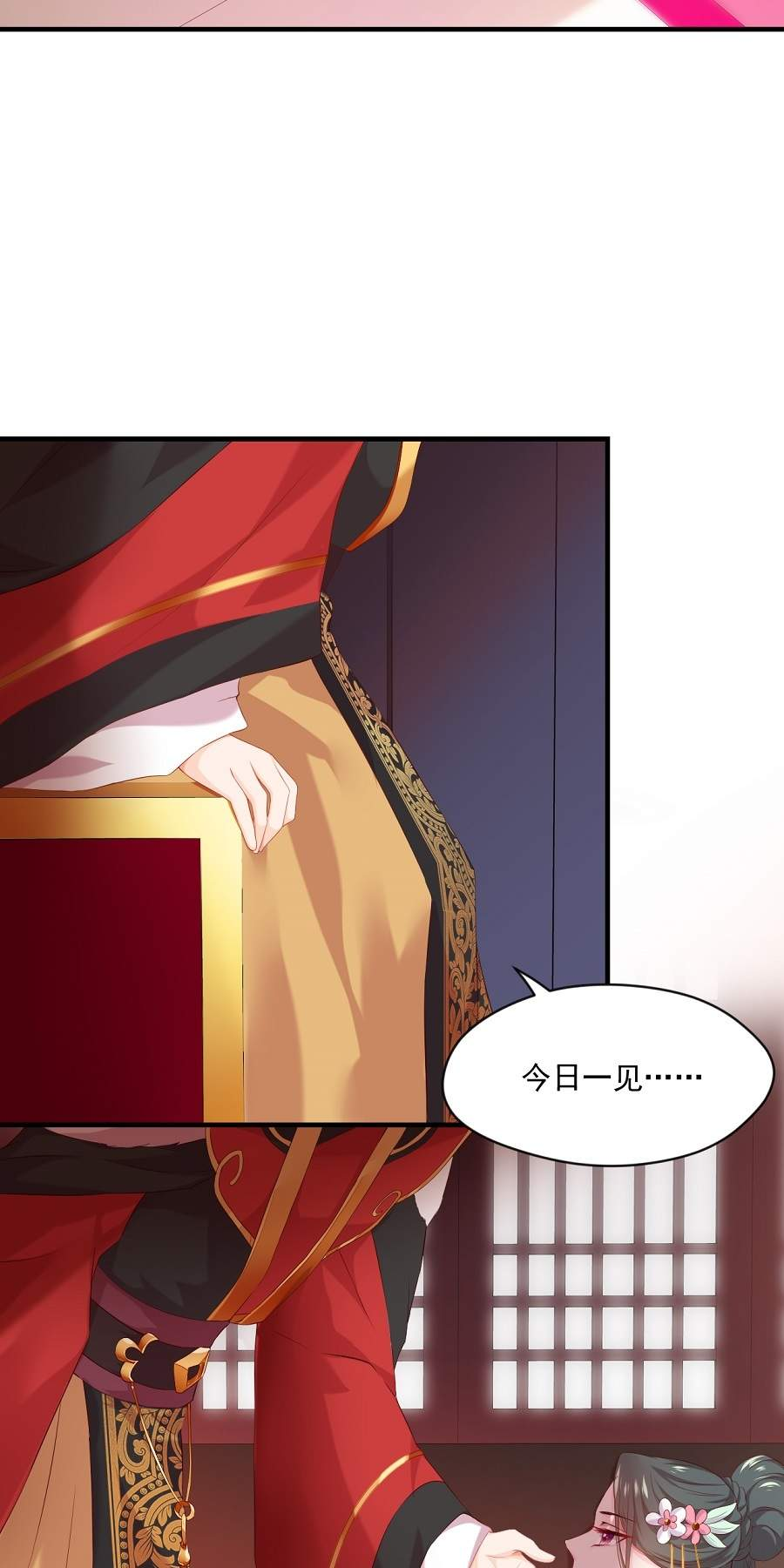 盛世帝王妃第61话  面圣 第 6