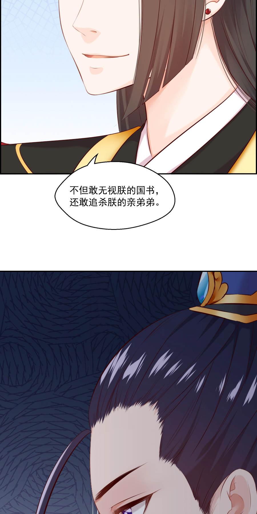盛世帝王妃第52话  疑心暗生 第 12