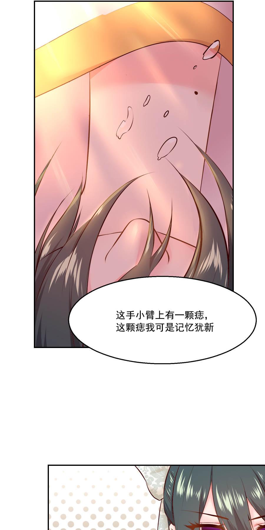 盛世帝王妃第43话  十九? 第 9