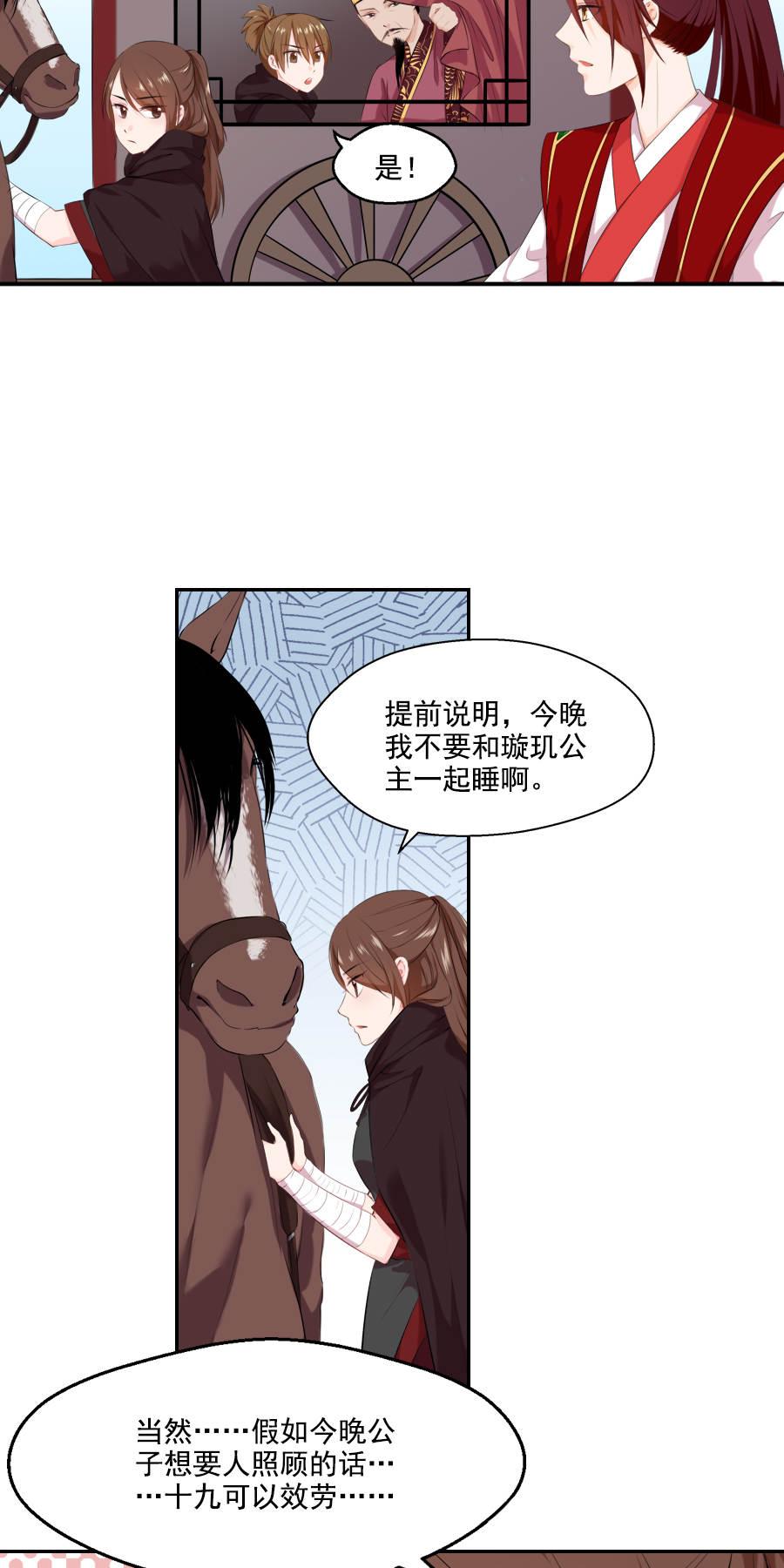 盛世帝王妃第27话  吃蟹蟹  + 时尚教主活动 第 10