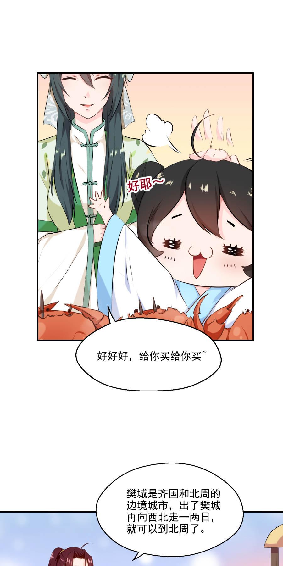 盛世帝王妃第27话  吃蟹蟹  + 时尚教主活动 第 7